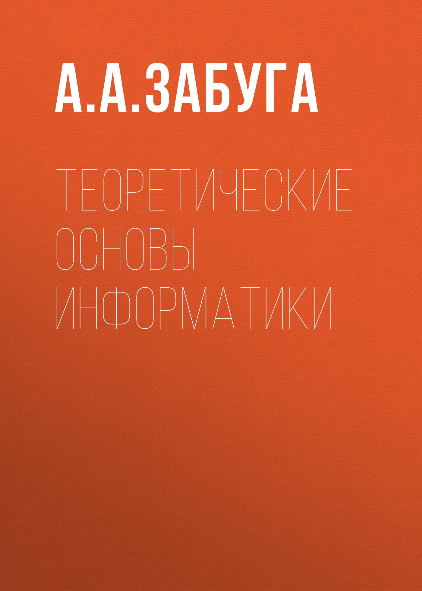 Фото - А. А. Забуга Теоретические основы информатики а а боровков эргодичность и устойчивость случайных процессов