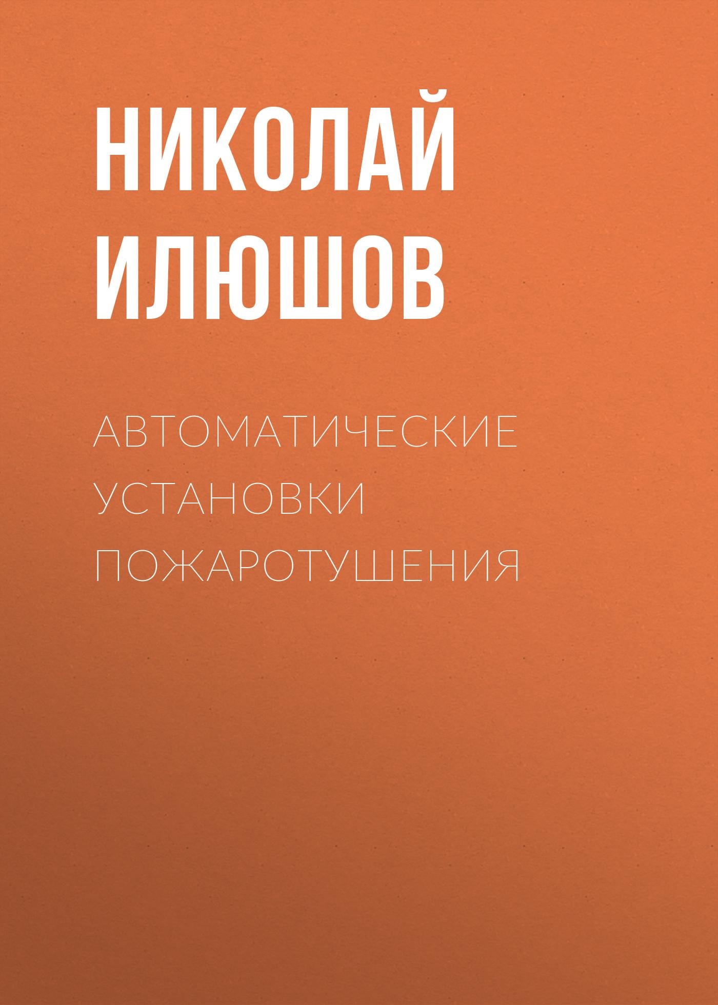 Николай Илюшов Автоматические установки пожаротушения с в собурь установки пожаротушения автоматические