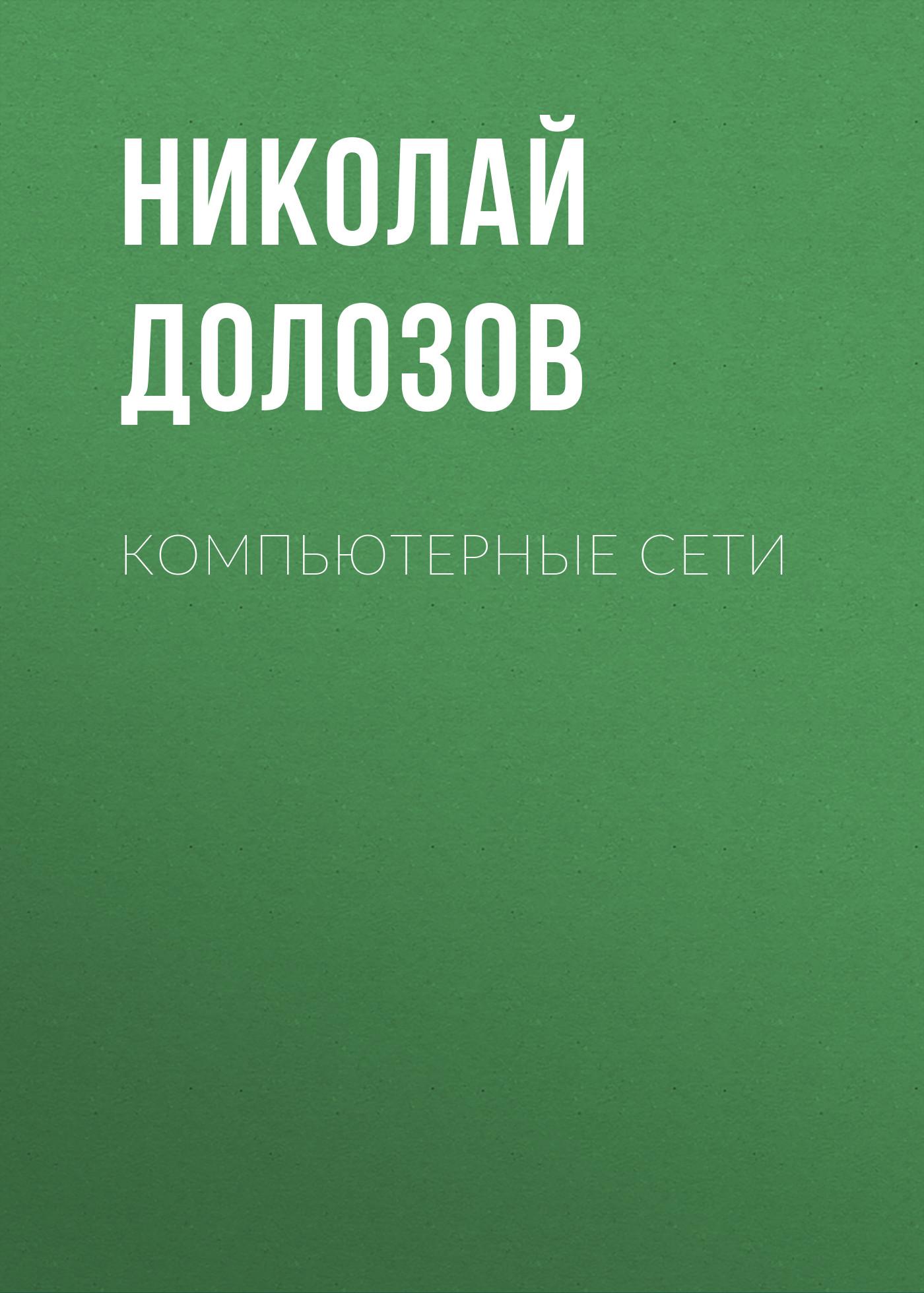 Николай Долозов Компьютерные сети николай долозов компьютерные сети