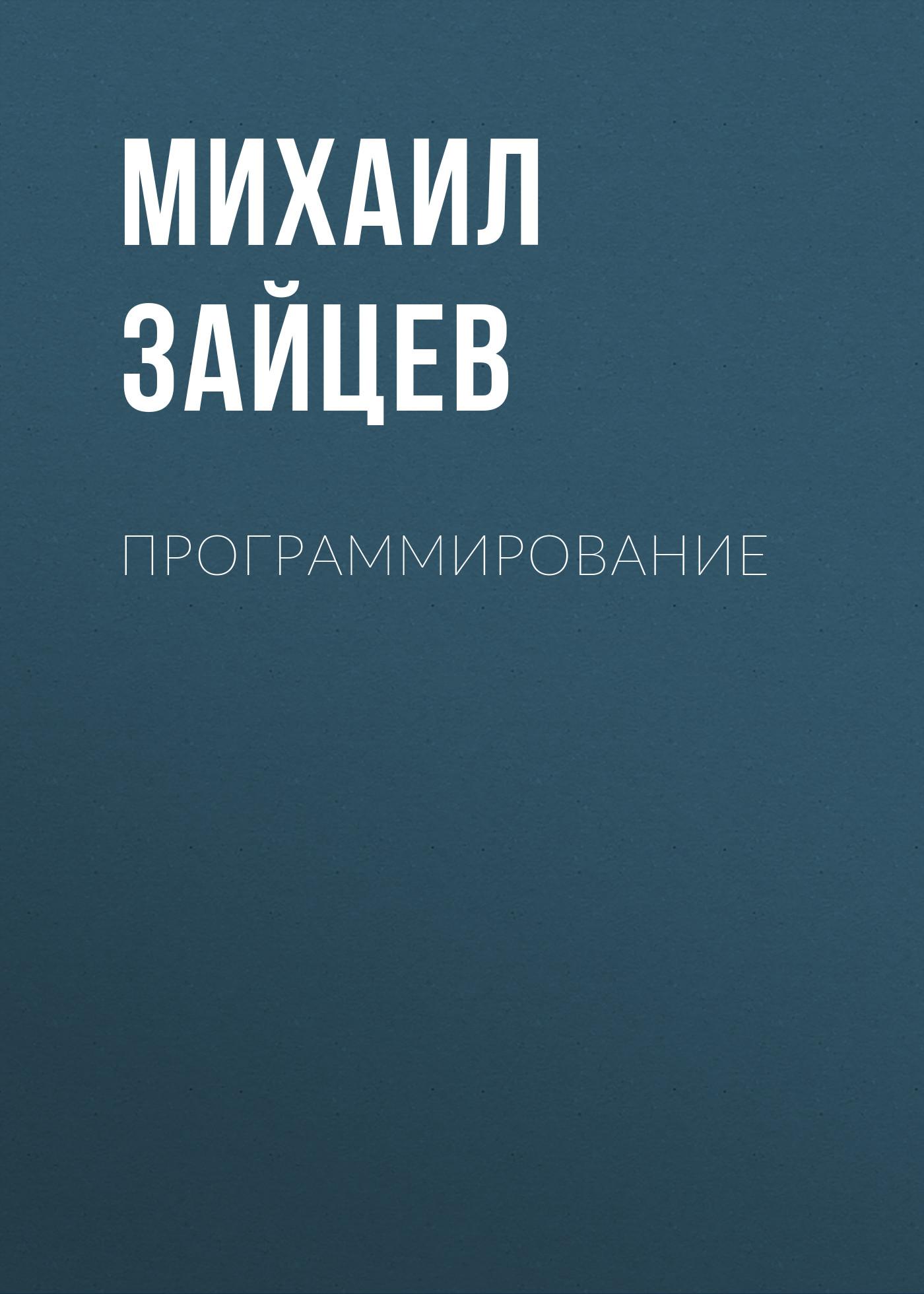 Михаил Зайцев Программирование
