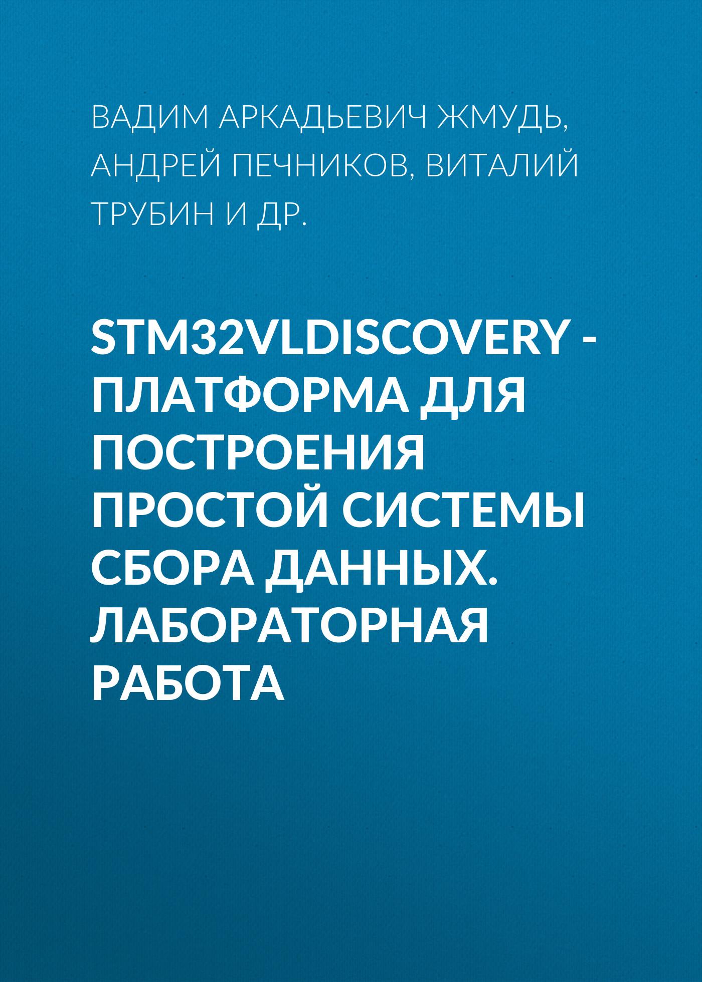 Вадим Аркадьевич Жмудь STM32VLDISCOVERY - платформа для построения простой системы сбора данных. Лабораторная работа в плескунин борис фомин владимир яковлев з крамер х штан е воронина управление гибкими производственными системами модели и алгоритмы