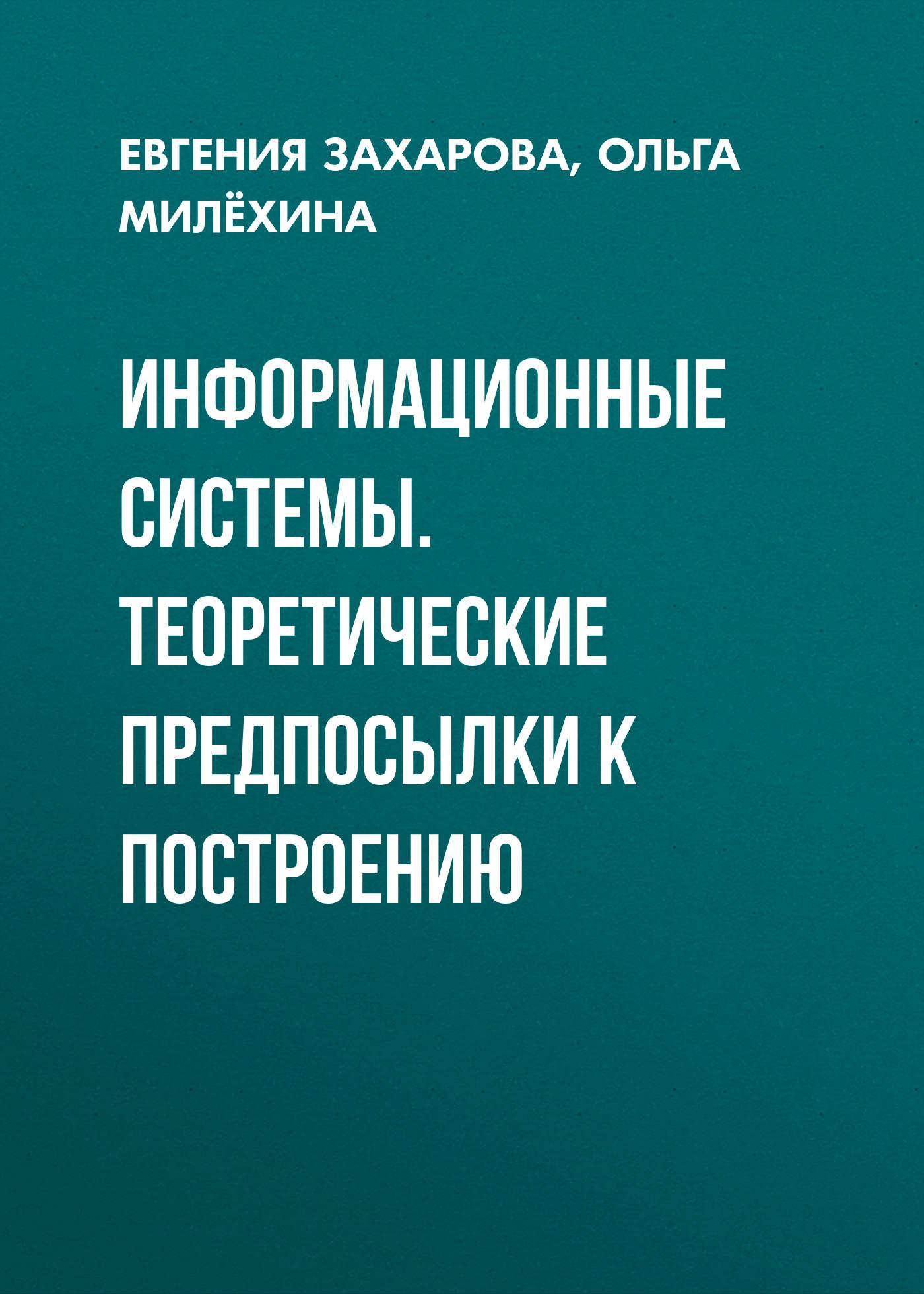 цена Евгения Захарова Информационные системы. Теоретические предпосылки к построению