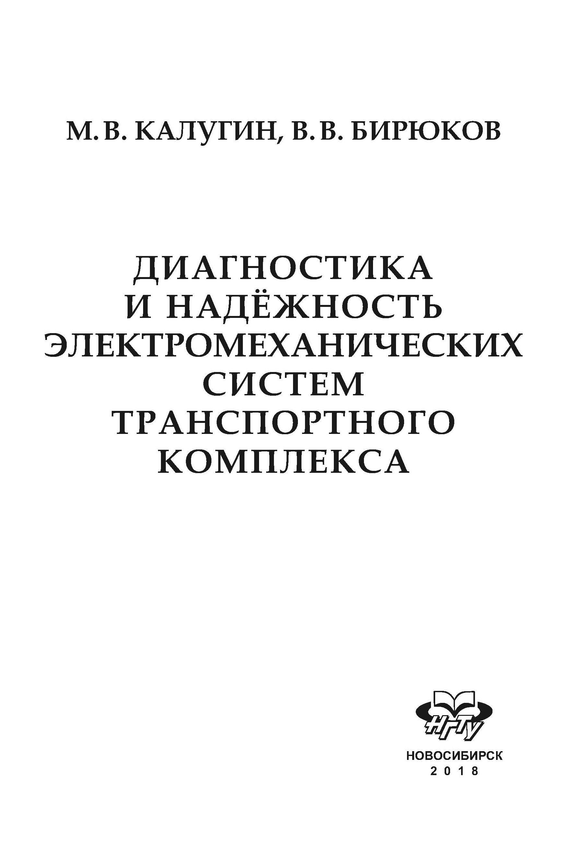 В. В. Бирюков Диагностика и надёжность электромеханических систем транспортного комплекса