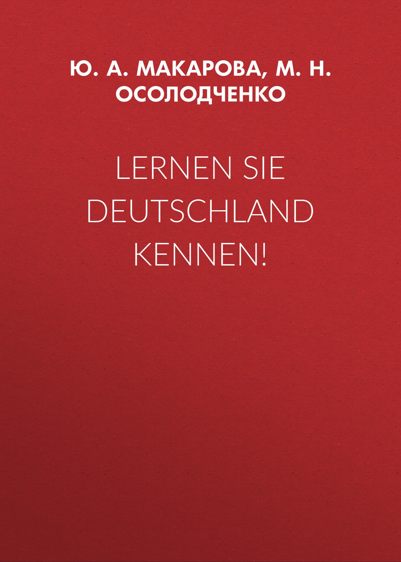 М. Н. Осолодченко Lernen Sie Deutschland Kennen! елена фефелова практический курс второго иностранного языка французский язык часть 2