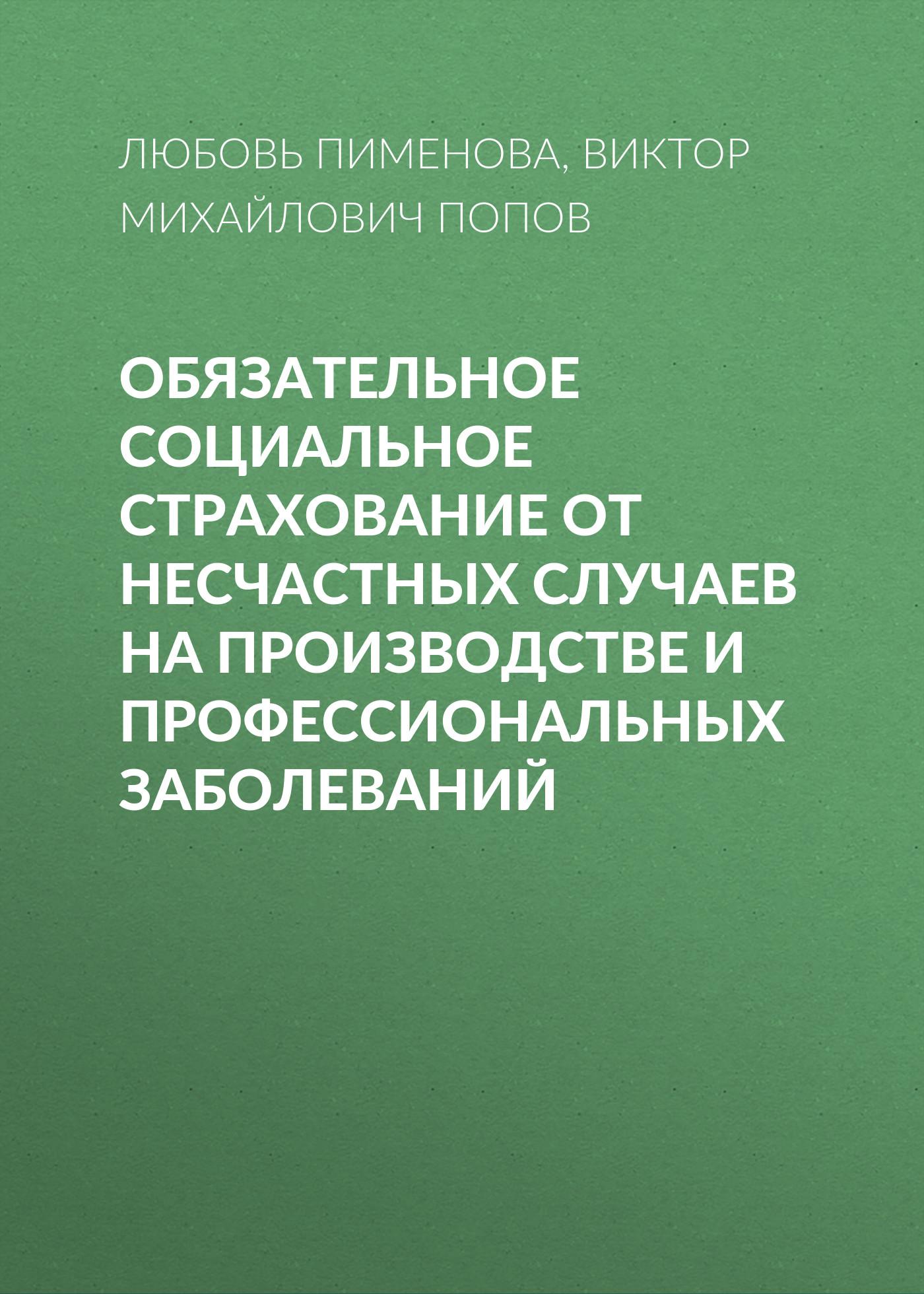 Виктор Михайлович Попов Обязательное социальное страхование от несчастных случаев на производстве и профессиональных заболеваний обязательное социальное страхование от несчастных случаев на производстве применение законодательства практическое пособие