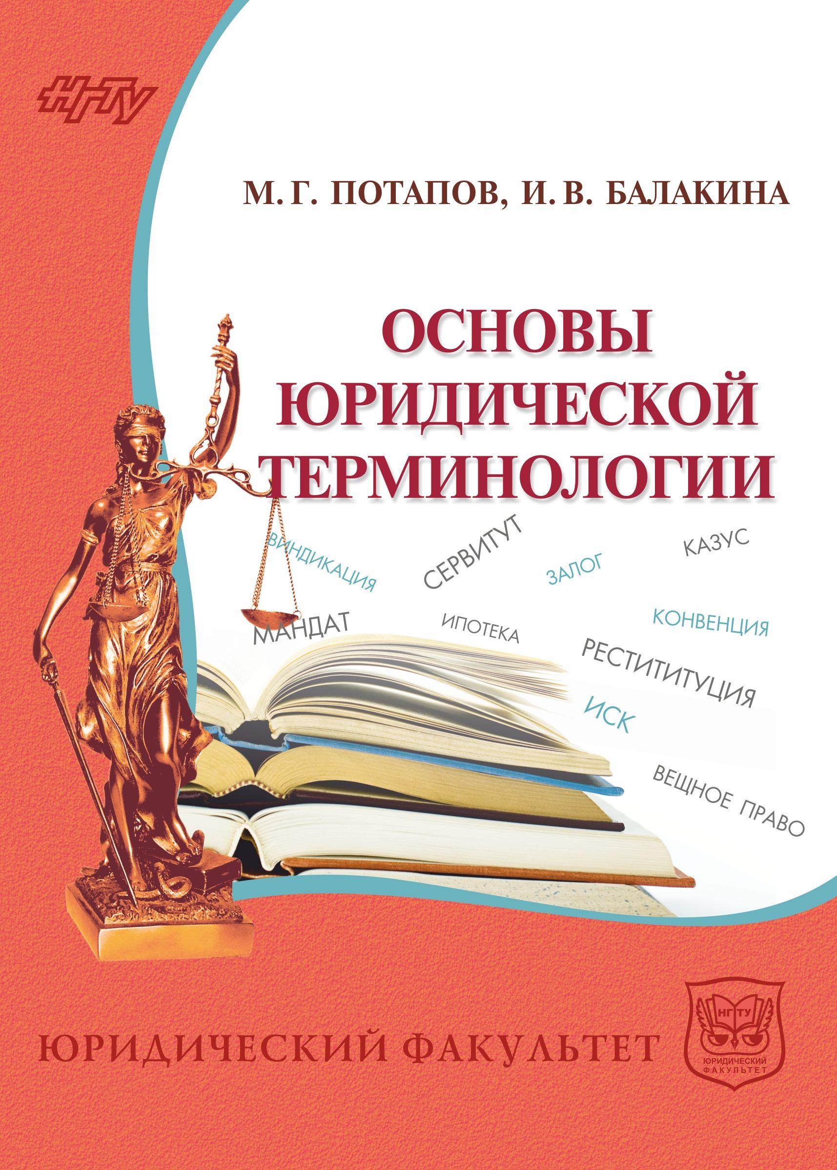 Ирина Балакина Основы юридической терминологии