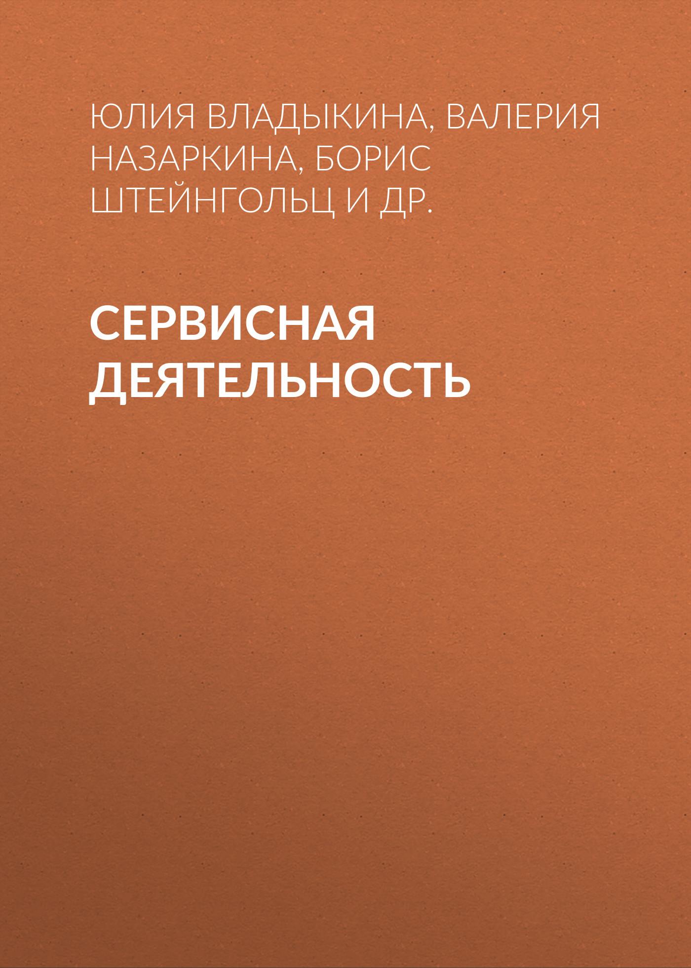 Юлия Владыкина Сервисная деятельность в м пищулов менеджмент в сервисе и туризме учебное пособие