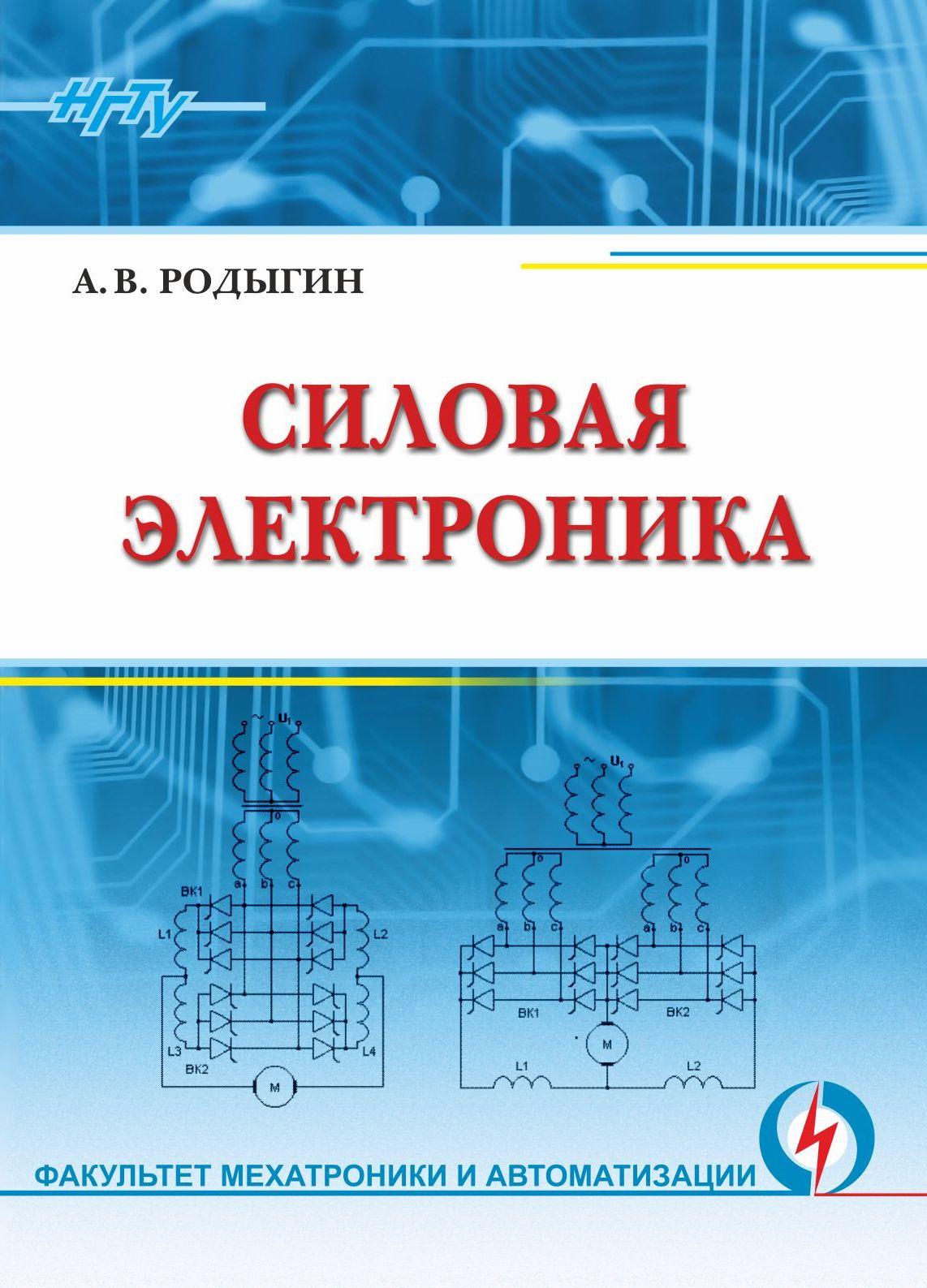 А. В. Родыгин Силовая электроника силовая электроника руководство разработчика