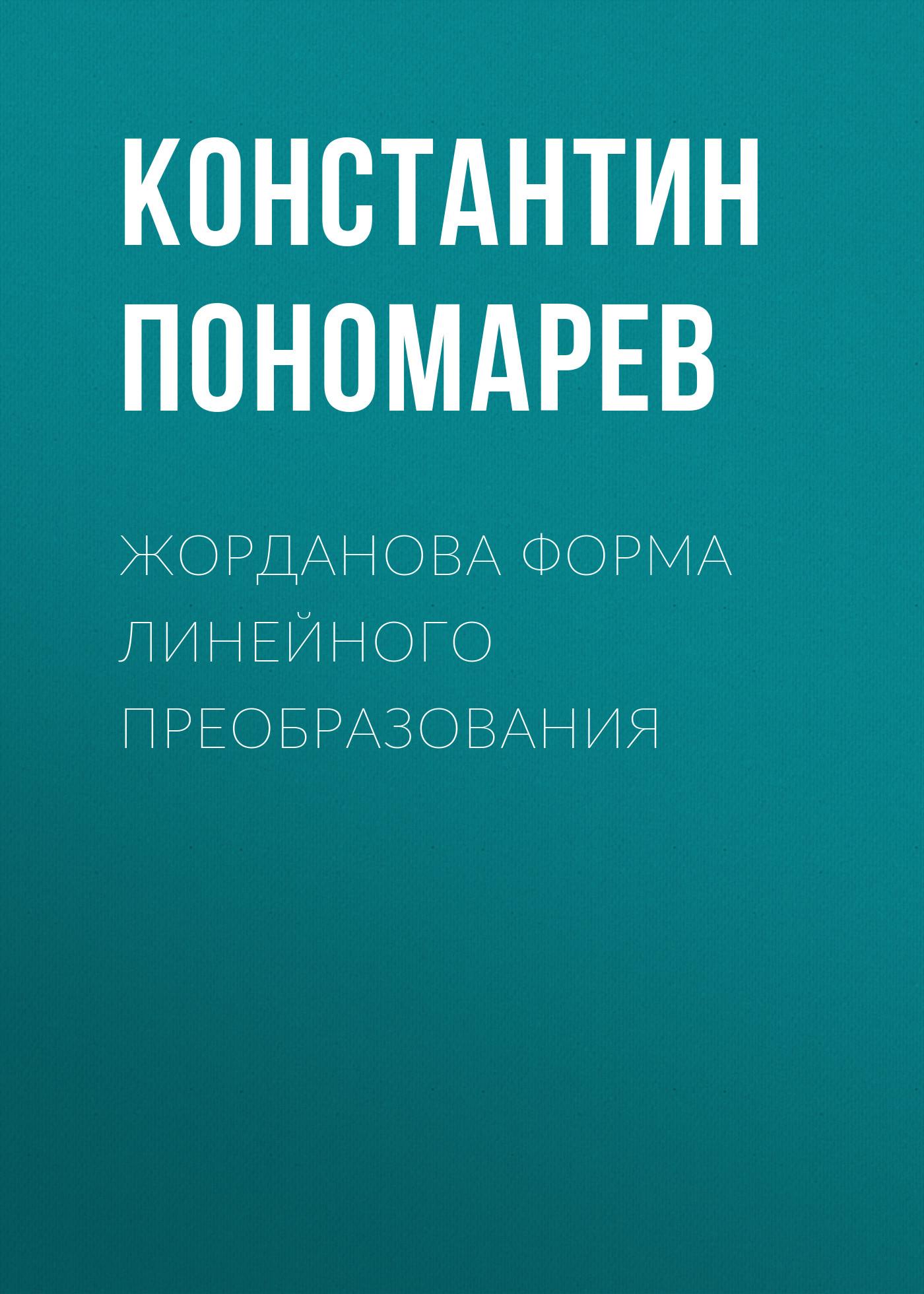 Константин Пономарев Жорданова форма линейного преобразования