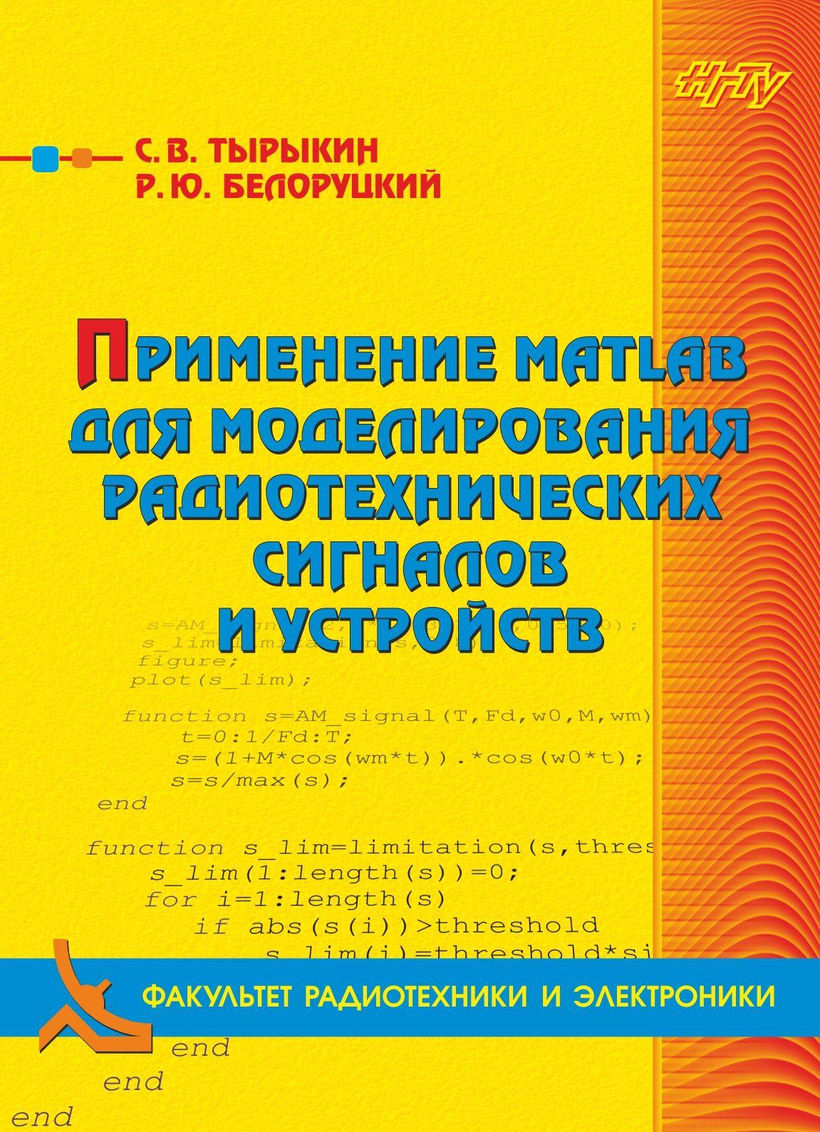 Роман Белоруцкий Применение MATLAB для моделирования радиотехнических сигналов и устройств