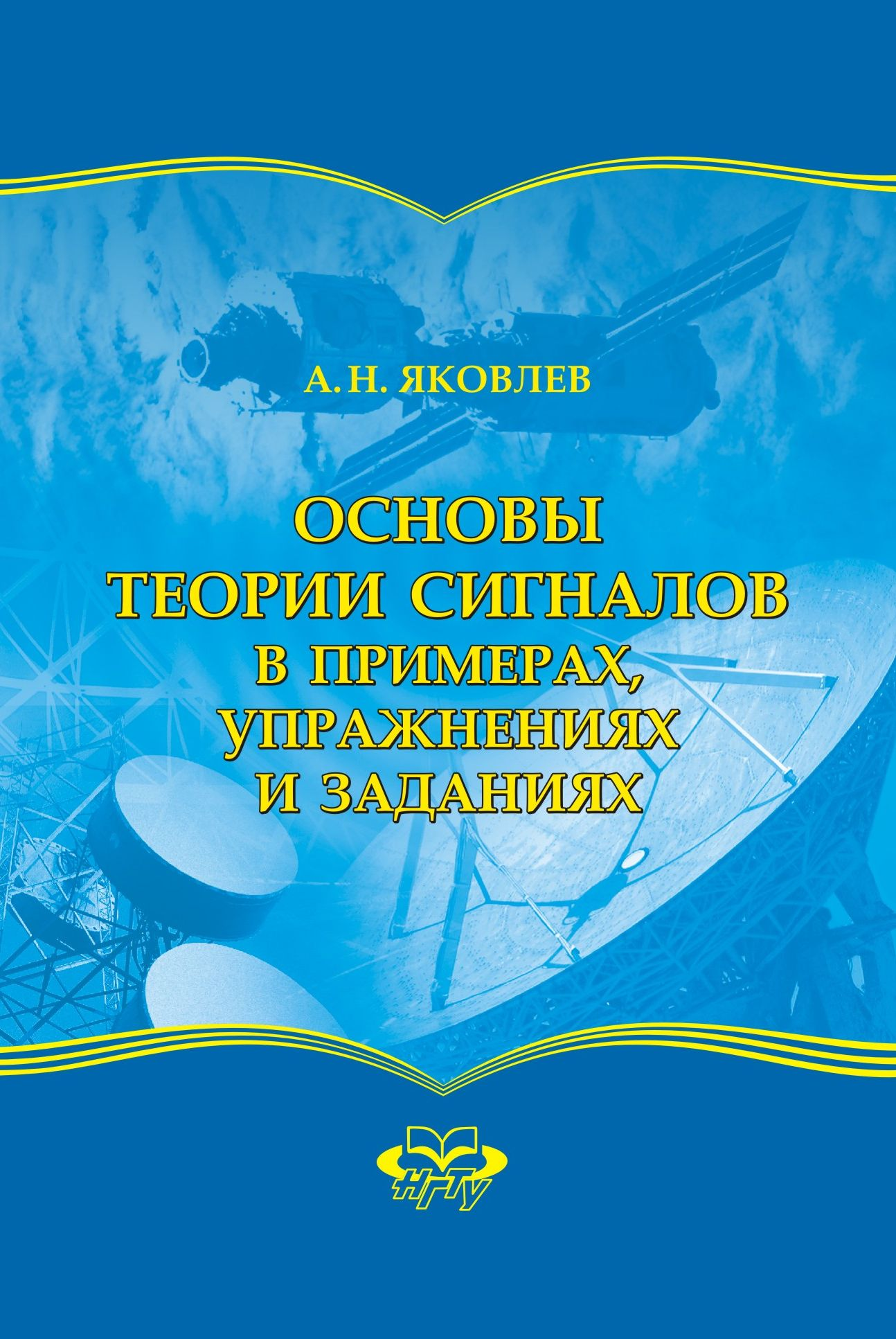 Альберт Яковлев Основы теории сигналов в примерах, упражнениях и заданиях