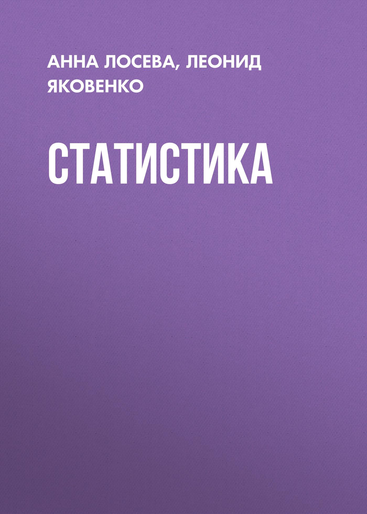 Леонид Яковенко Статистика евсеев в о деловые игры по формированию экономических компетенций учебное пособие cd rom