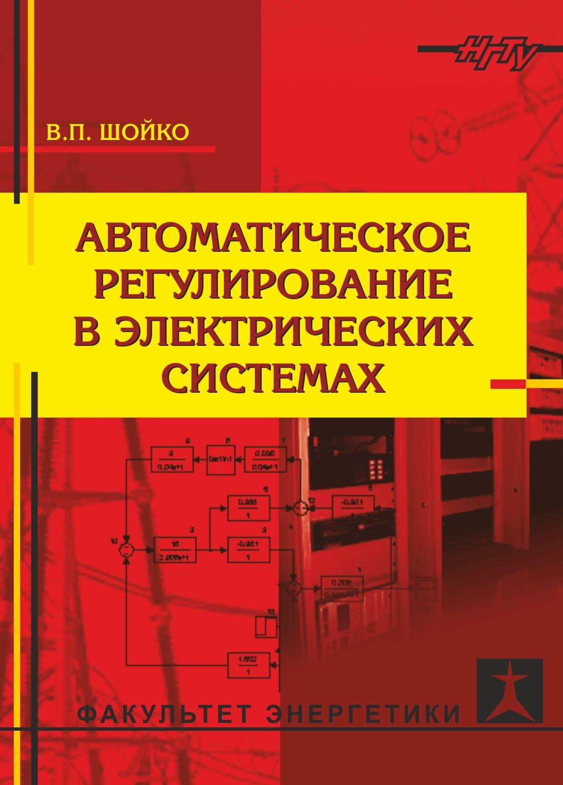 Владимир Шойко Автоматическое регулирование в электрических системах автоматическое регулирование возбуждения и устойчивость судовых синхронных генераторов