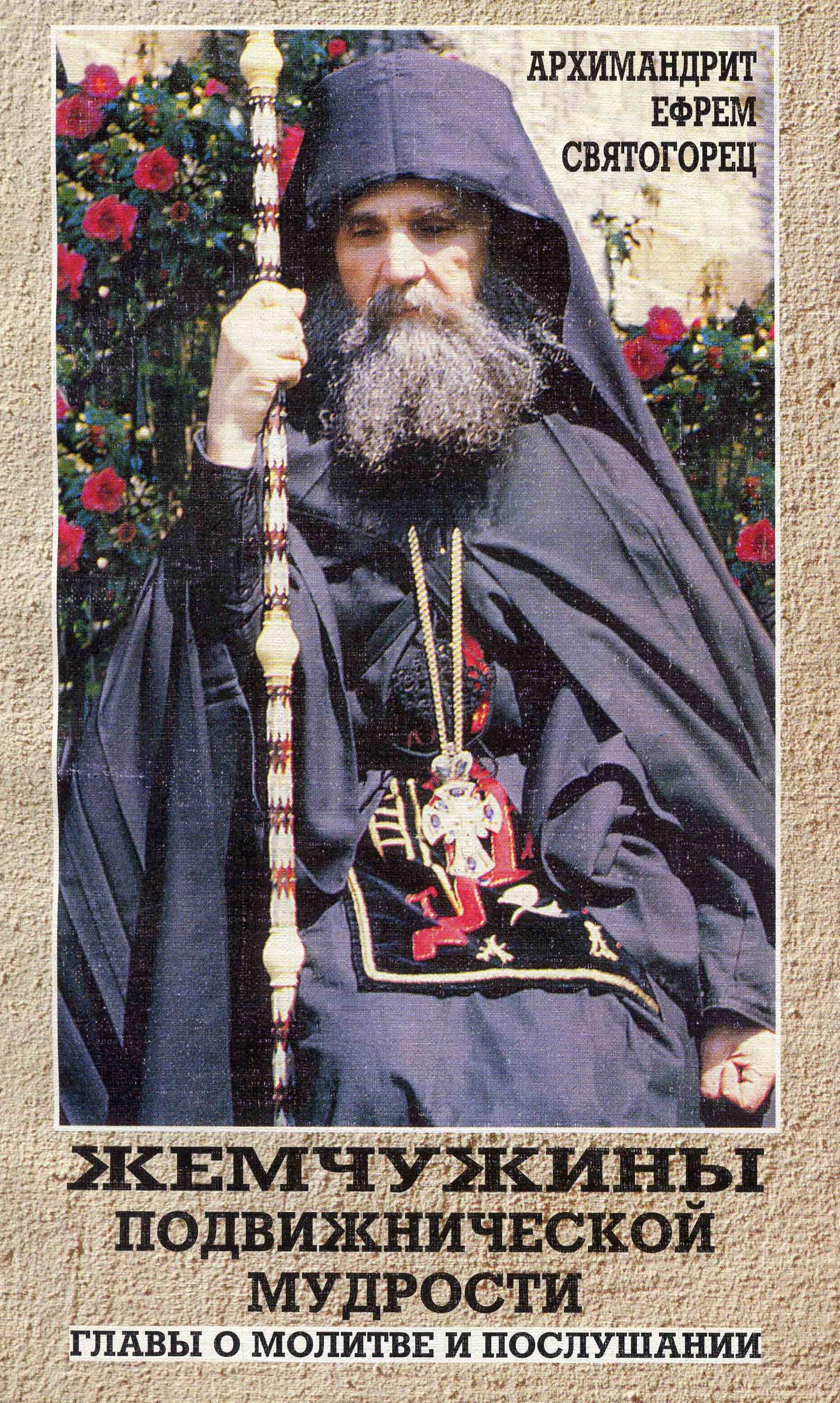 цена архимандрит Ефрем Святогорец Жемчужины подвижнической мудрости. Главы о молитве и послушании