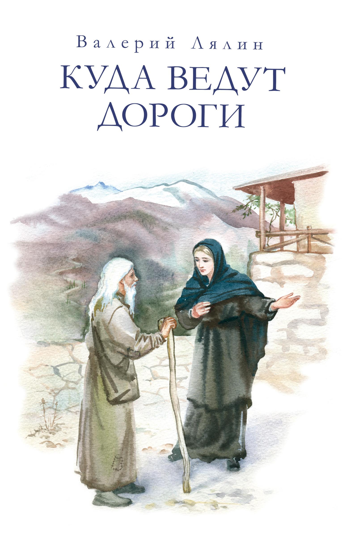 Валерий Лялин Куда ведут дороги (сборник) валерий лялин последняя надежда сборник