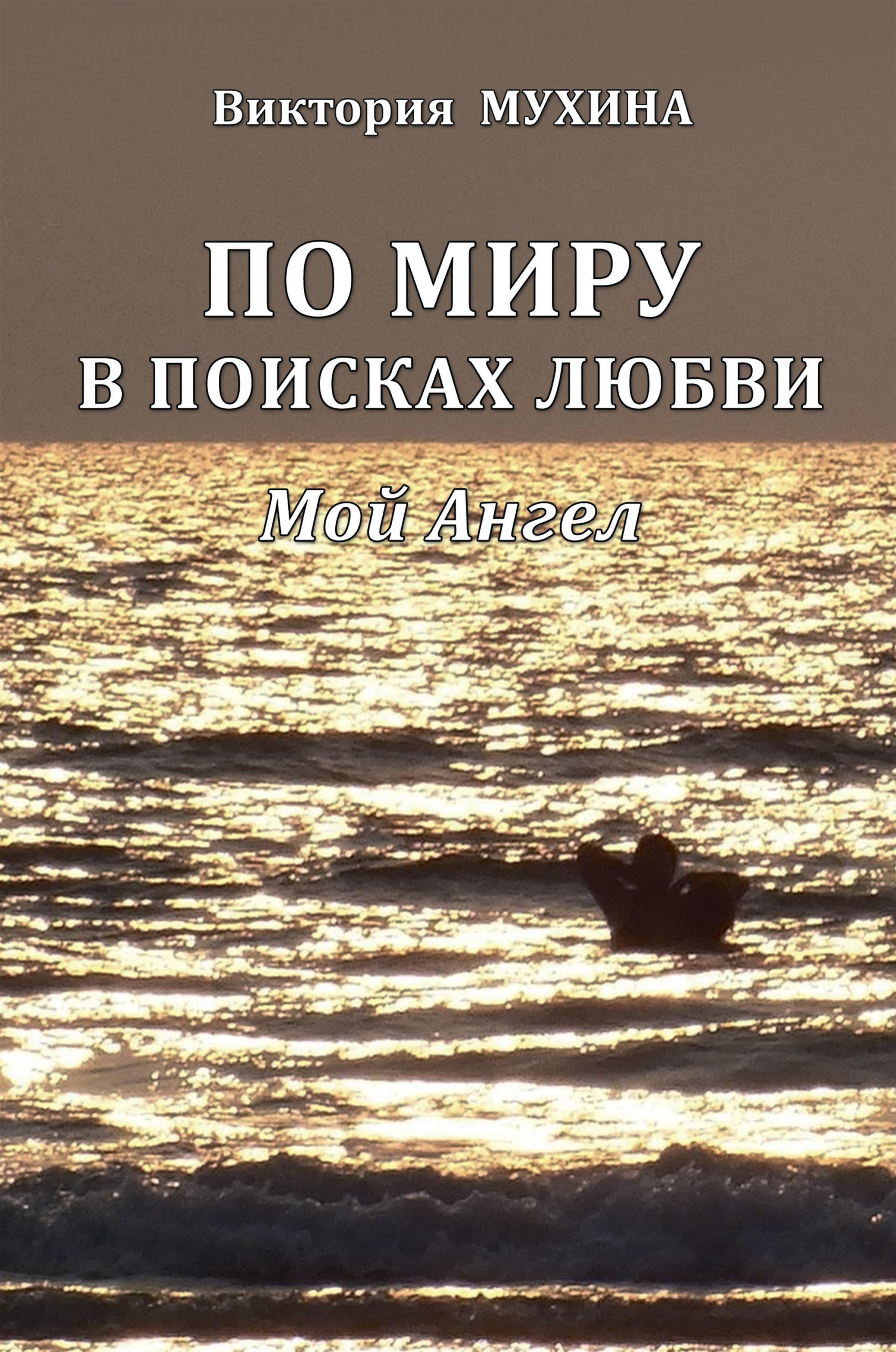 Виктория Мухина По миру в поисках любви. Мой Ангел