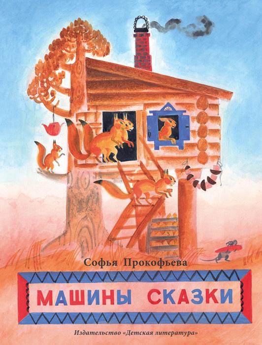 Софья Прокофьева Машины сказки