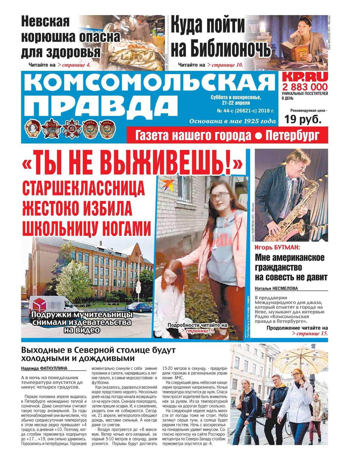 Комсомольская Правда. Санкт-Петербург 44с-2018