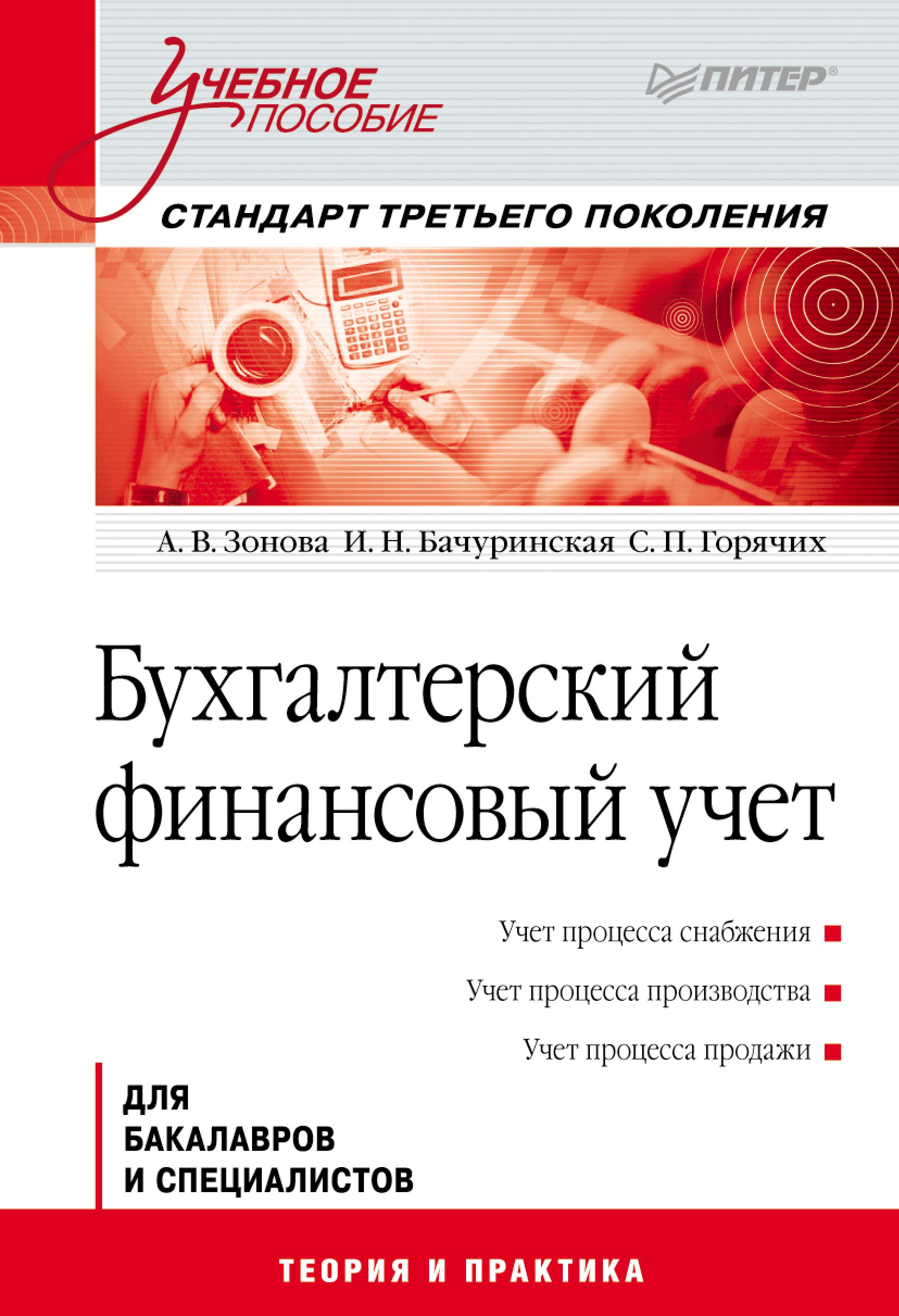 И. Н. Бачуринская Бухгалтерский финансовый учет. Учебное пособие