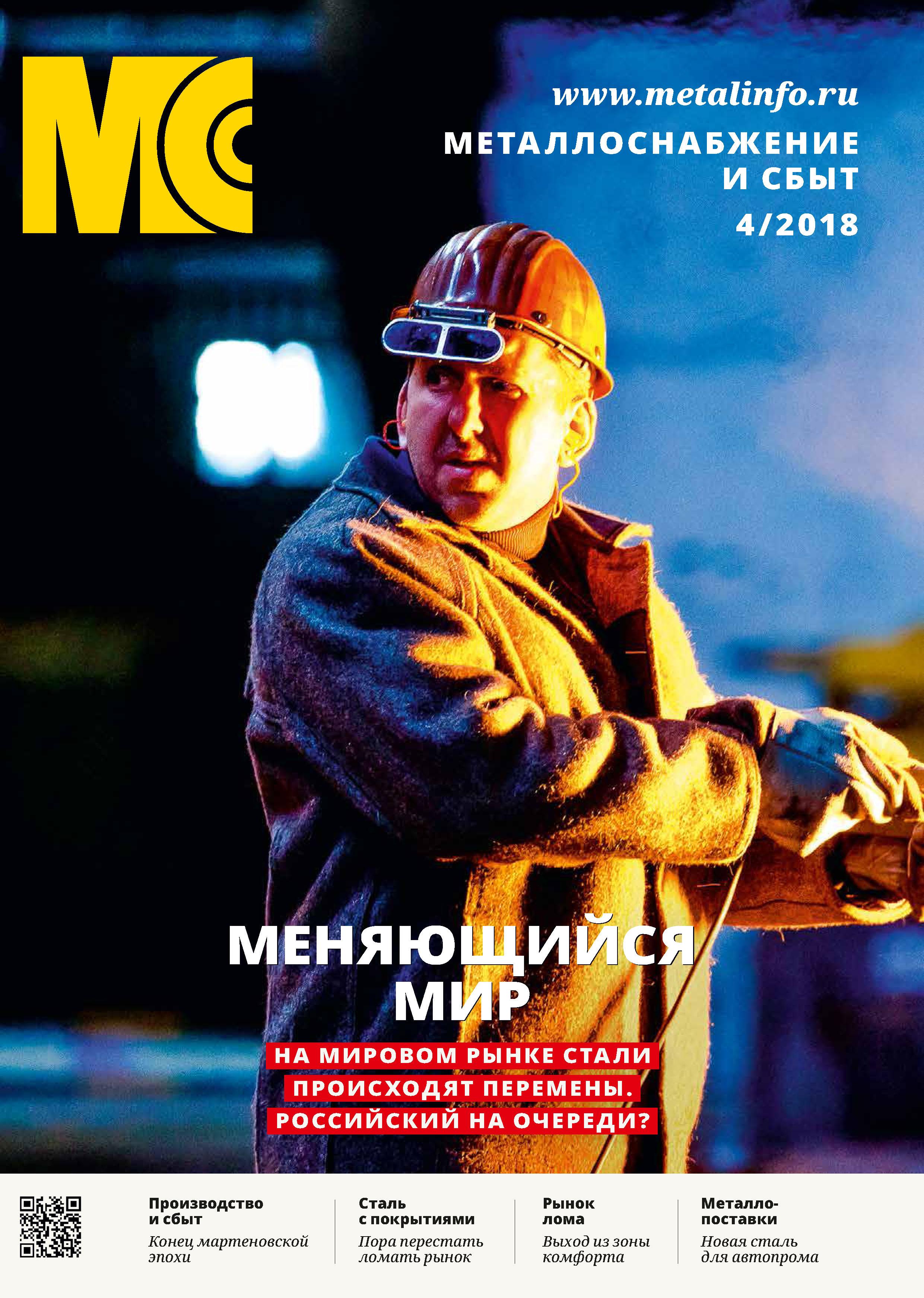 Отсутствует Металлоснабжение и сбыт №04/2018