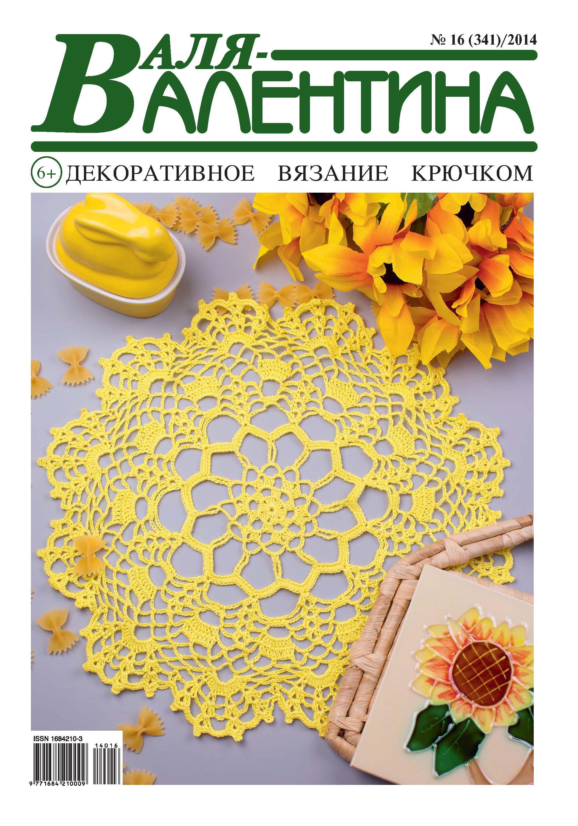 Валя-Валентина. Декоративное вязание крючком. №16/2014