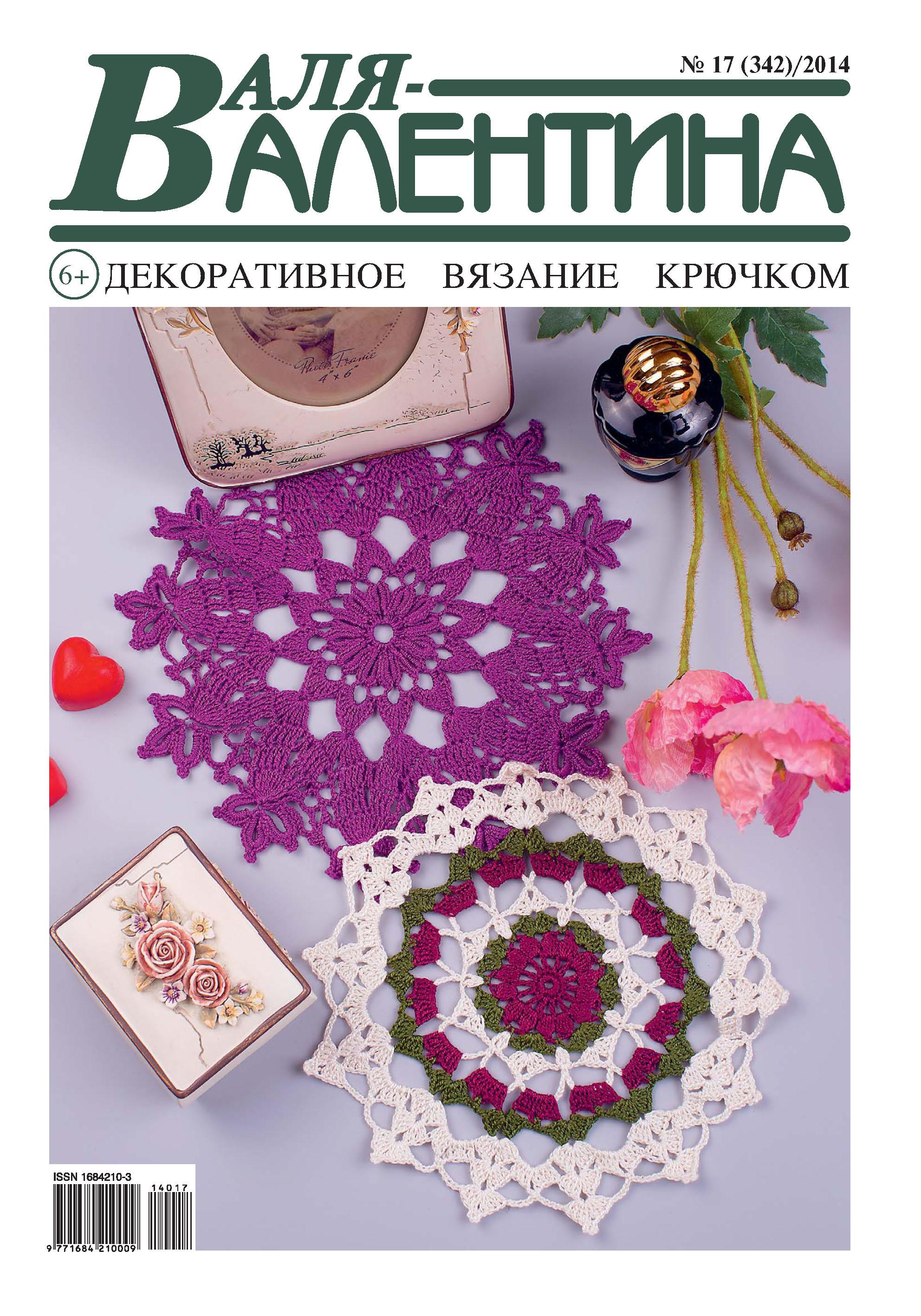 Валя-Валентина. Декоративное вязание крючком. №17/2014