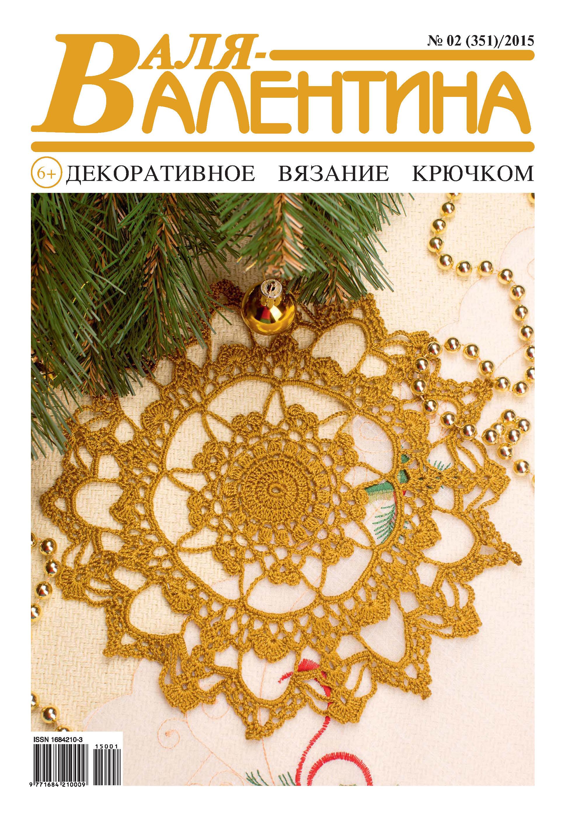 Валя-Валентина. Декоративное вязание крючком. №02/2015_Отсутствует