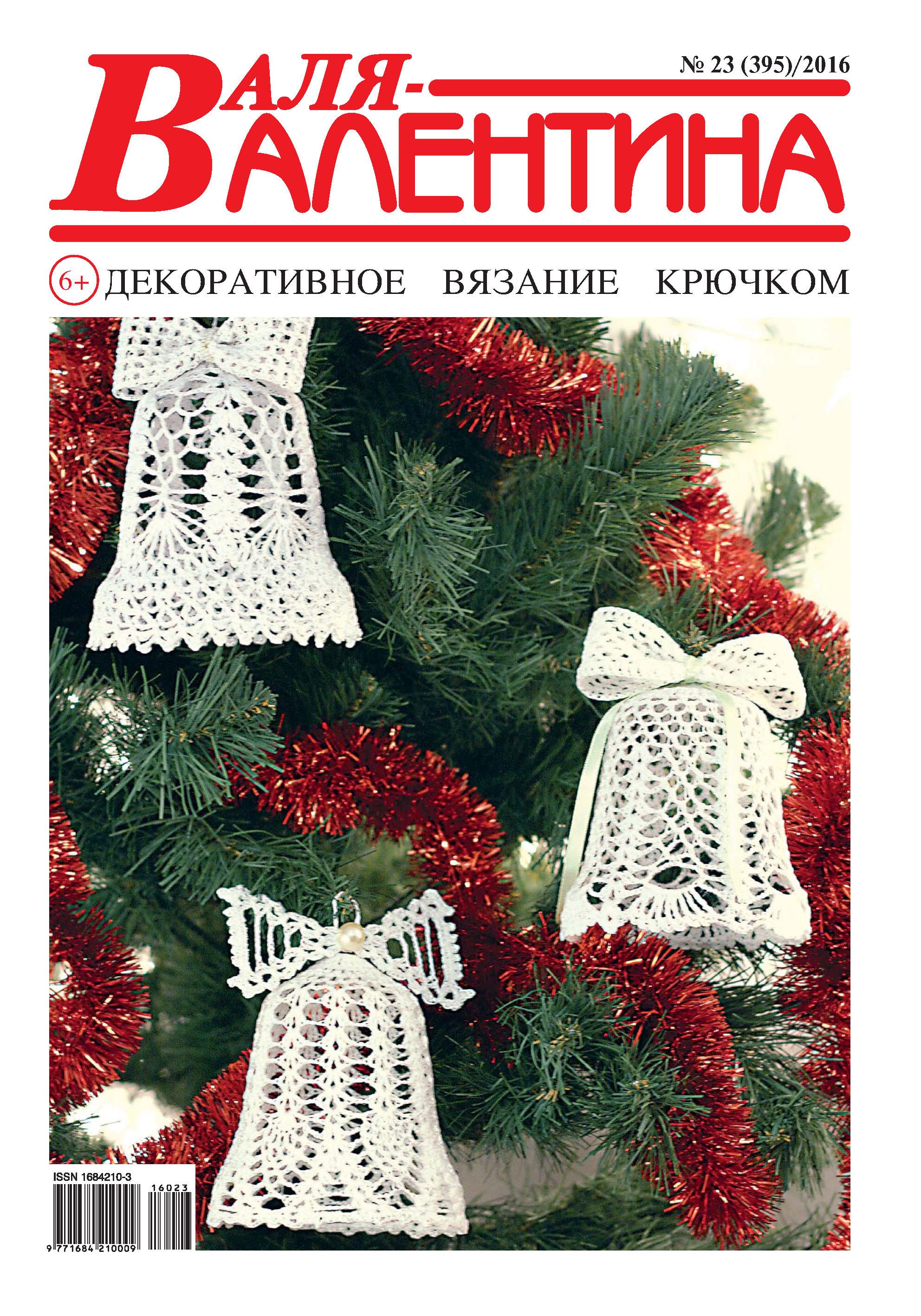 Валя-Валентина. Декоративное вязание крючком. №23/2016
