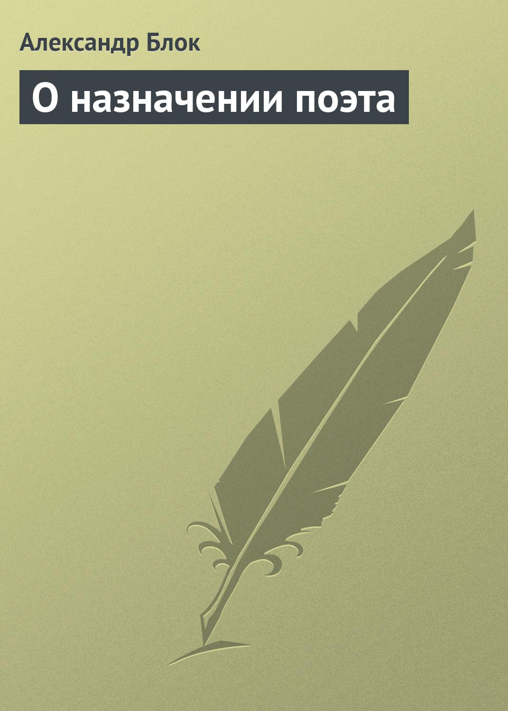 Александр Блок О назначении поэта александр блок о назначении поэта