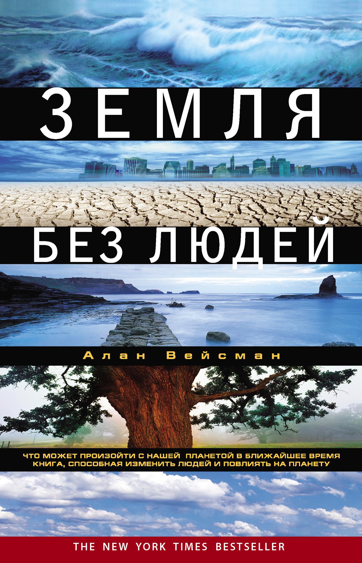 Алан Вейсман Земля без людей оськин борис васильевич архитектура пространства обитания человечества на планете земля