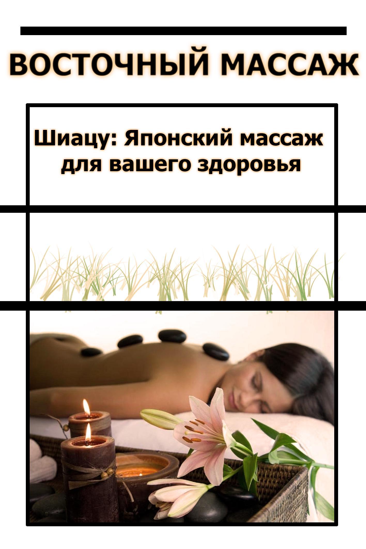 Илья Мельников Шиацу Японский массаж для вашего здоровья карин калбантнер вернике шиацу для детей оздоравливающий восточный массаж