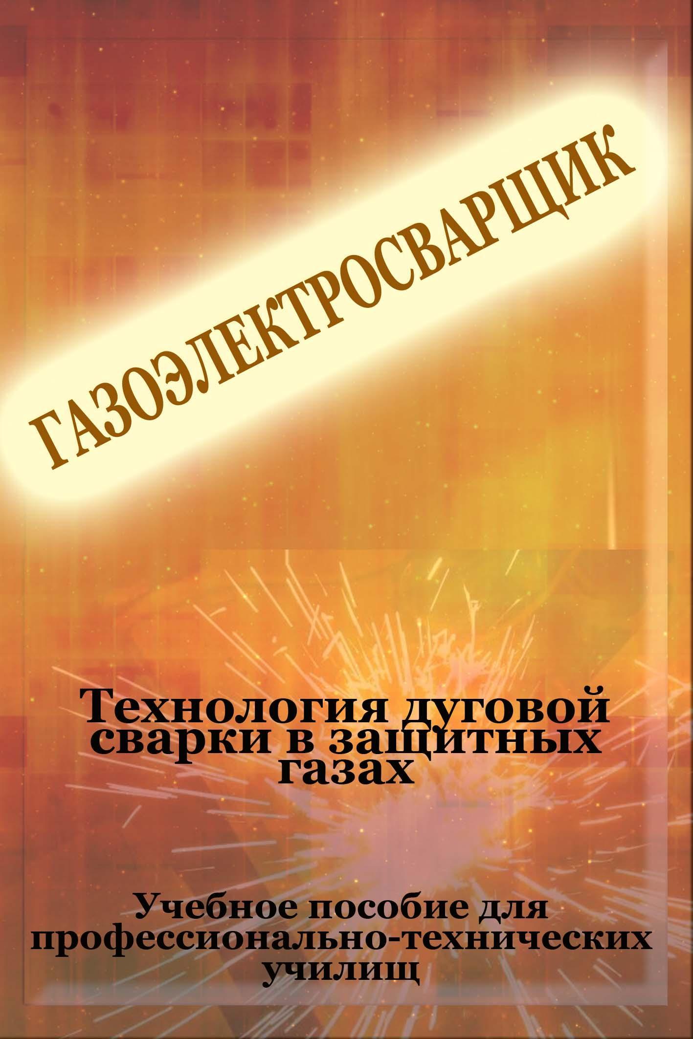 Илья Мельников Теxнология дуговой сварки в защитных газах машина контактной стыковой сварки foxweld мс 1