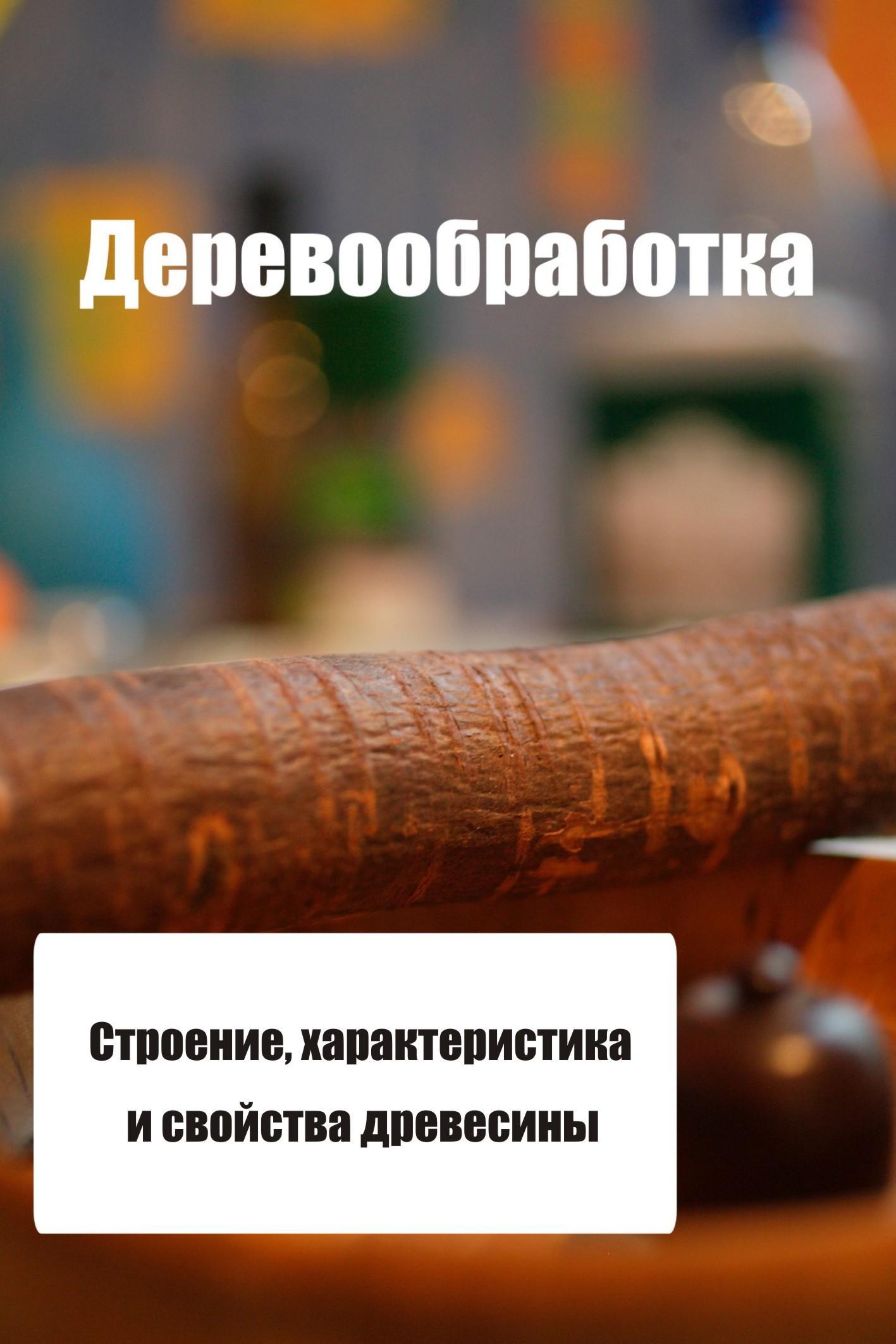 Илья Мельников Строение, характеристика и свойства древесины илья мельников строительные материалы из древесины