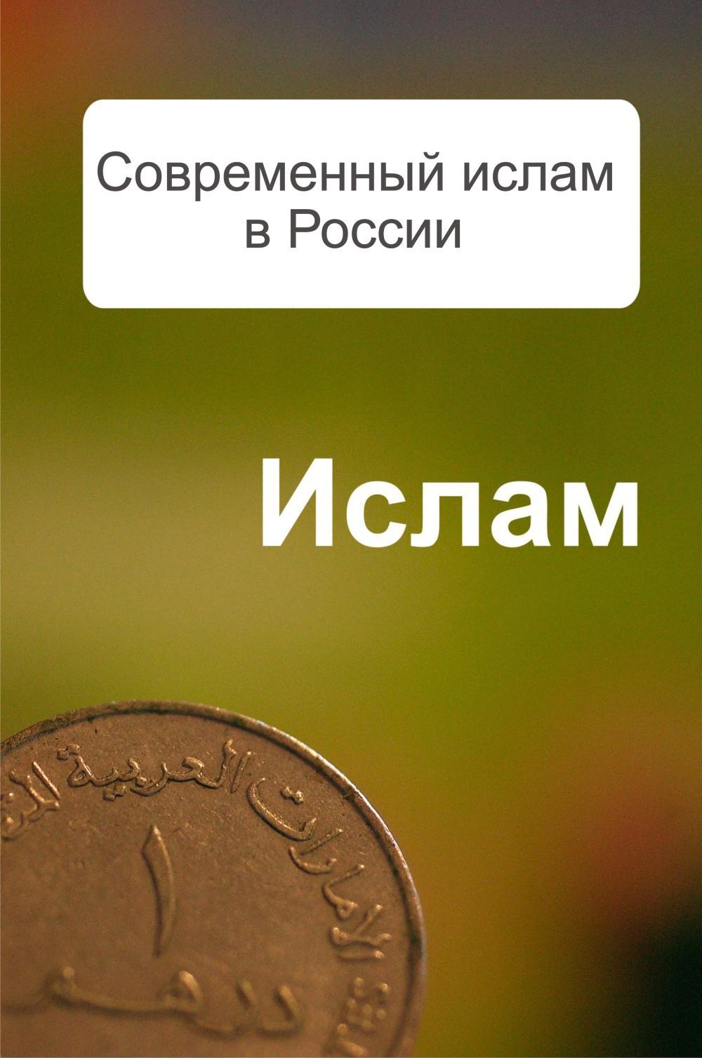 все цены на Александр Ханников Современный ислам в России онлайн