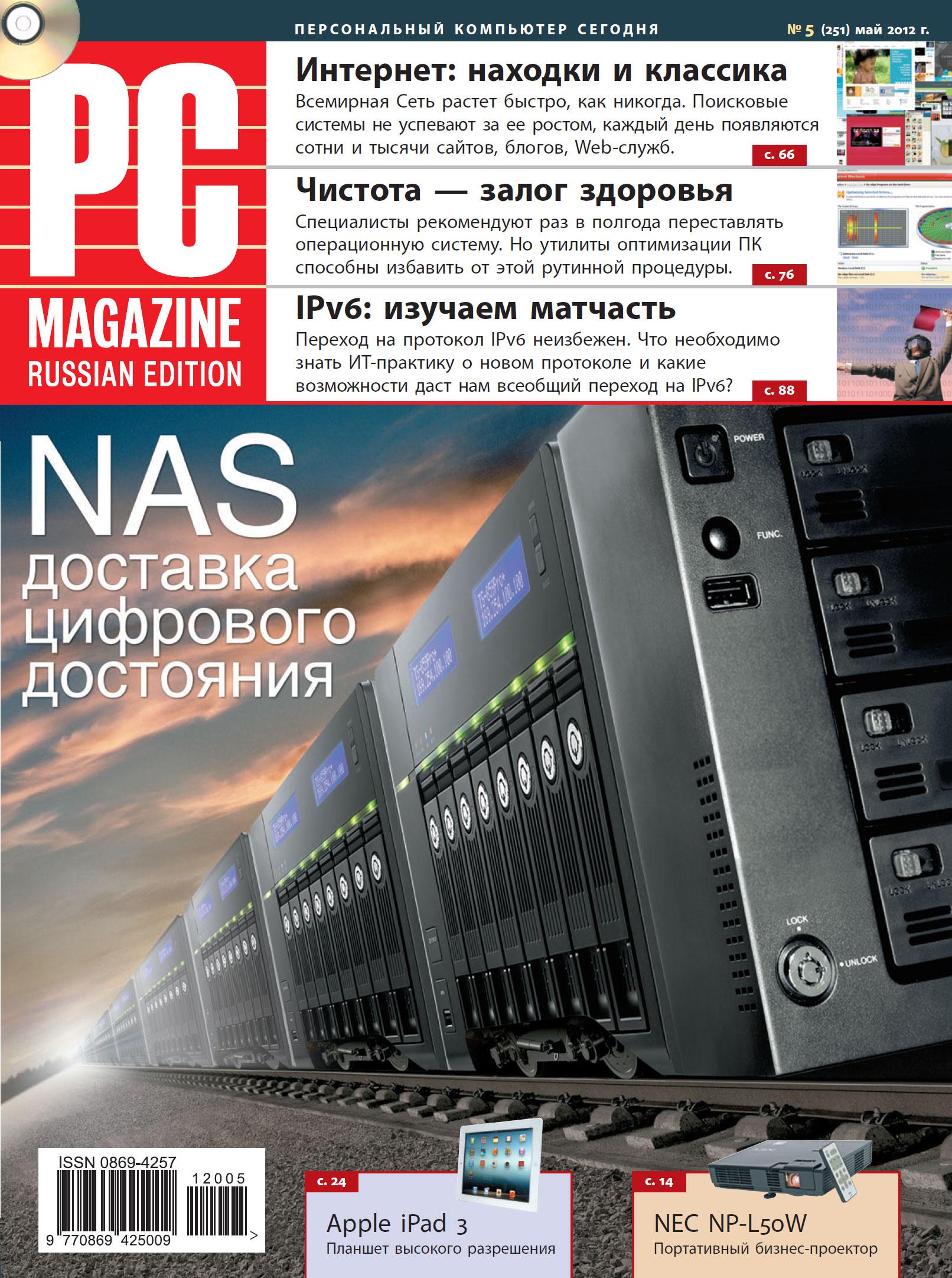 Журнал PC Magazine/RE №5/2012