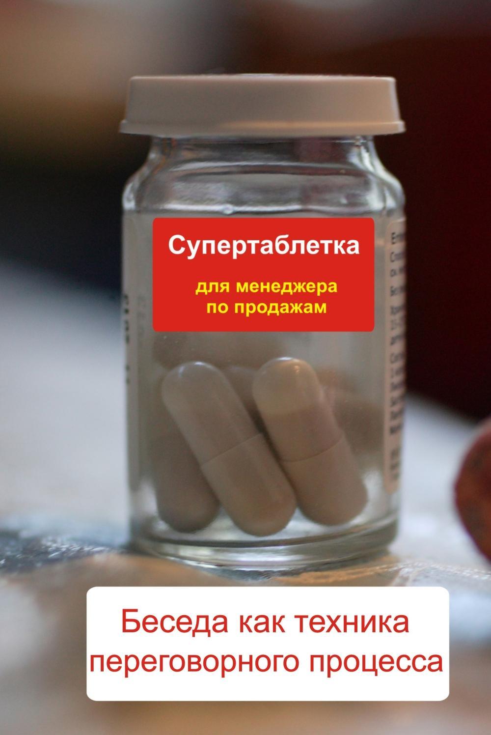 Илья Мельников Беседа как техника переговорного процесса