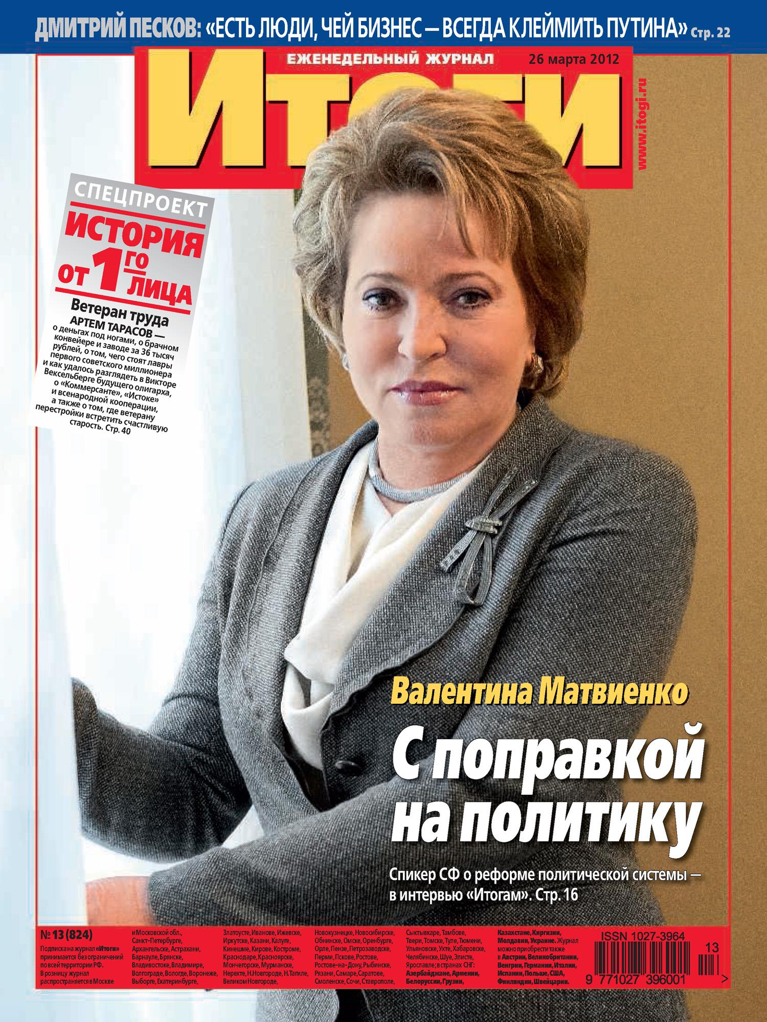 Журнал «Итоги» № 13 (824) 2012