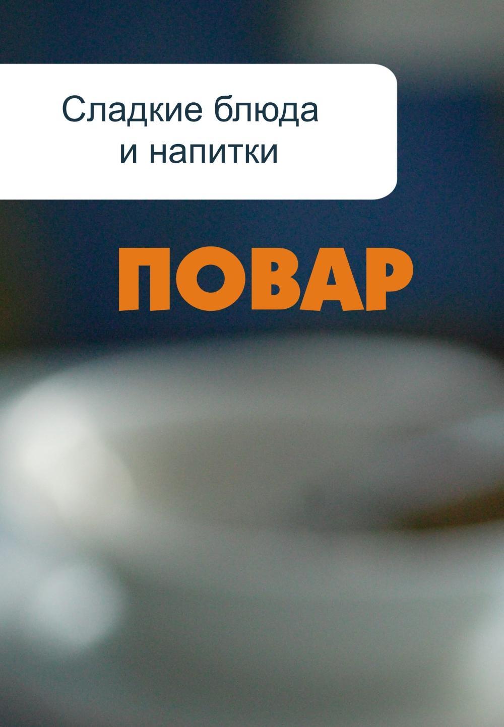Илья Мельников Сладкие блюда и напитки цены онлайн