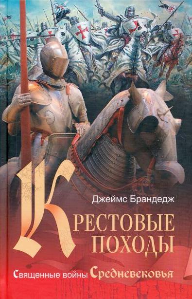 Джеймс Брандедж Крестовые походы. Священные войны Средневековья отсутствует крестовые походы