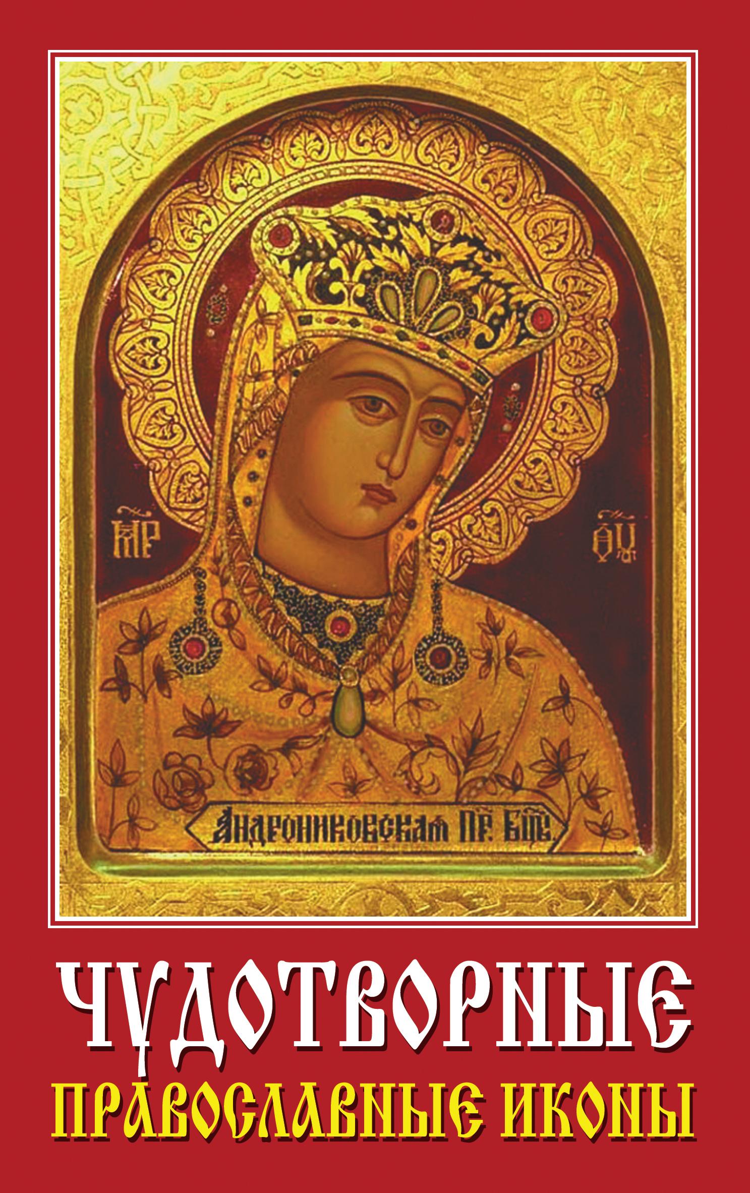 Отсутствует Чудотворные православные иконы амвросий орнатский андрей антонович чудотворные иконы богоматери на руси