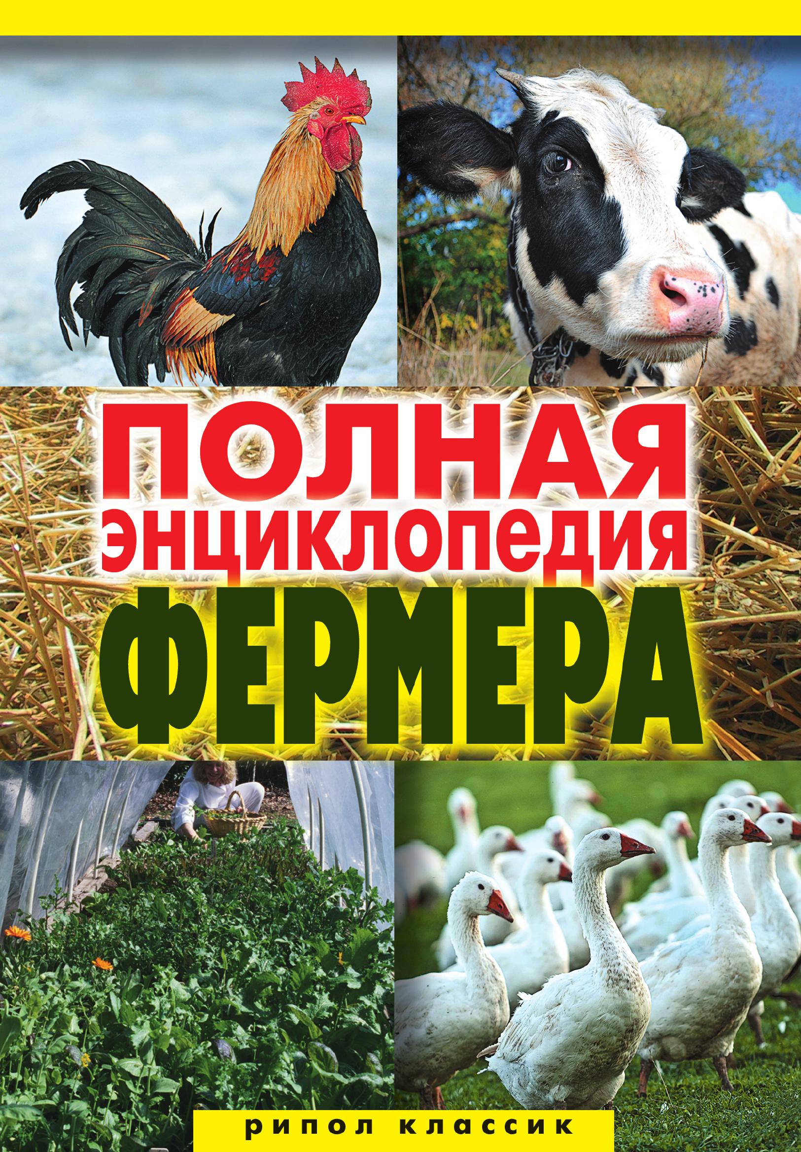 Отсутствует Полная энциклопедия фермера авто по русски джип фермерское хозяйство