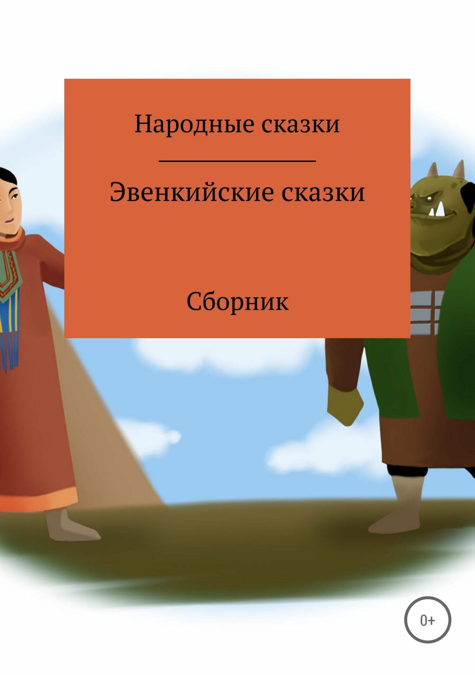 Народные Сказки Эвенкийские сказки. Сборник азбукварик золушка и другие сказки говорящие сказки