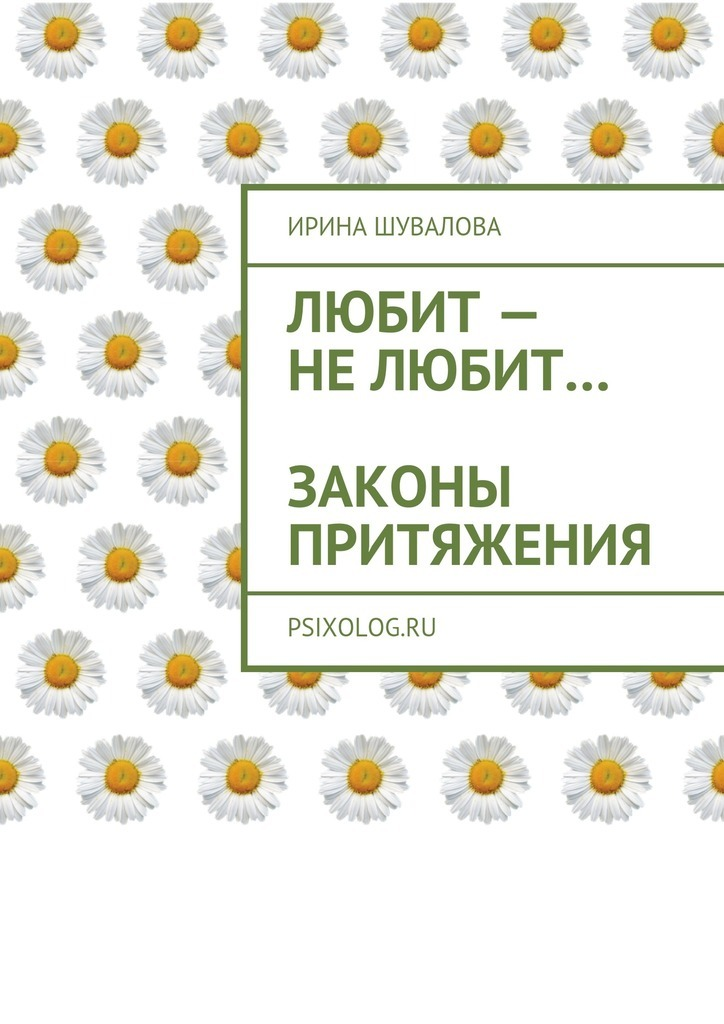 Ирина Анатольевна Шувалова Любит– нелюбит… Законы притяжения бессонов а гавань притяжения