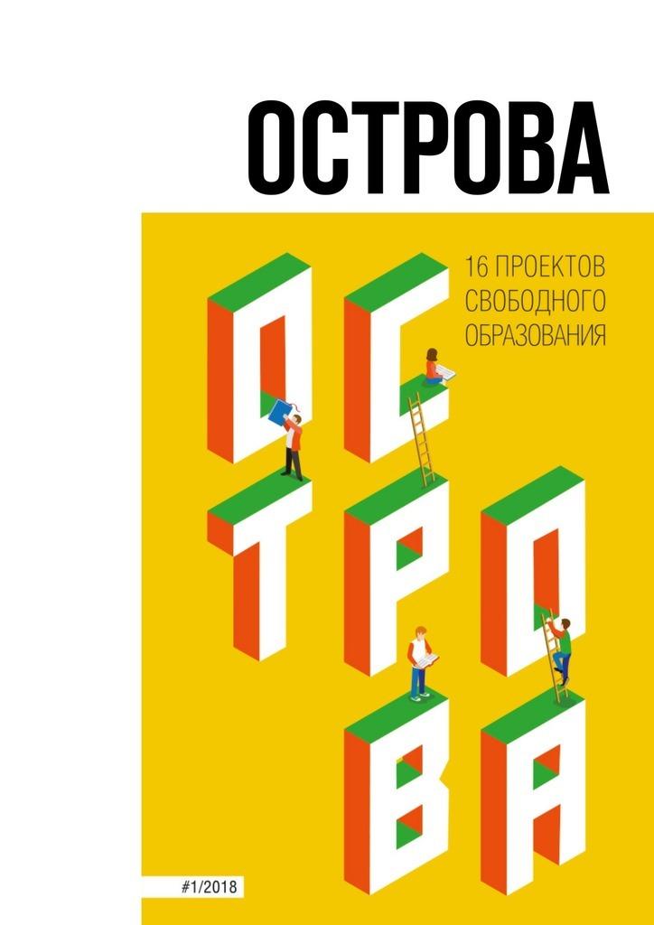 Анна Турчаниноа Остроа. 16 проекто сободного образоания