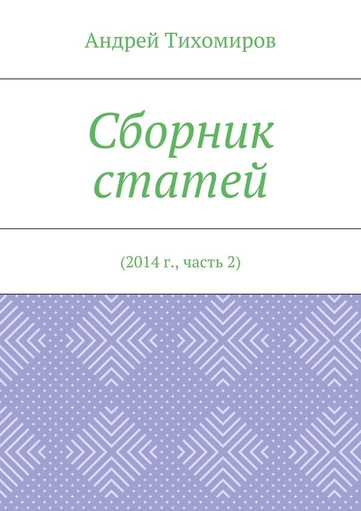 Андрей Тихомиров Сборник статей. 2014г., часть2 андрей тихомиров китай вxix