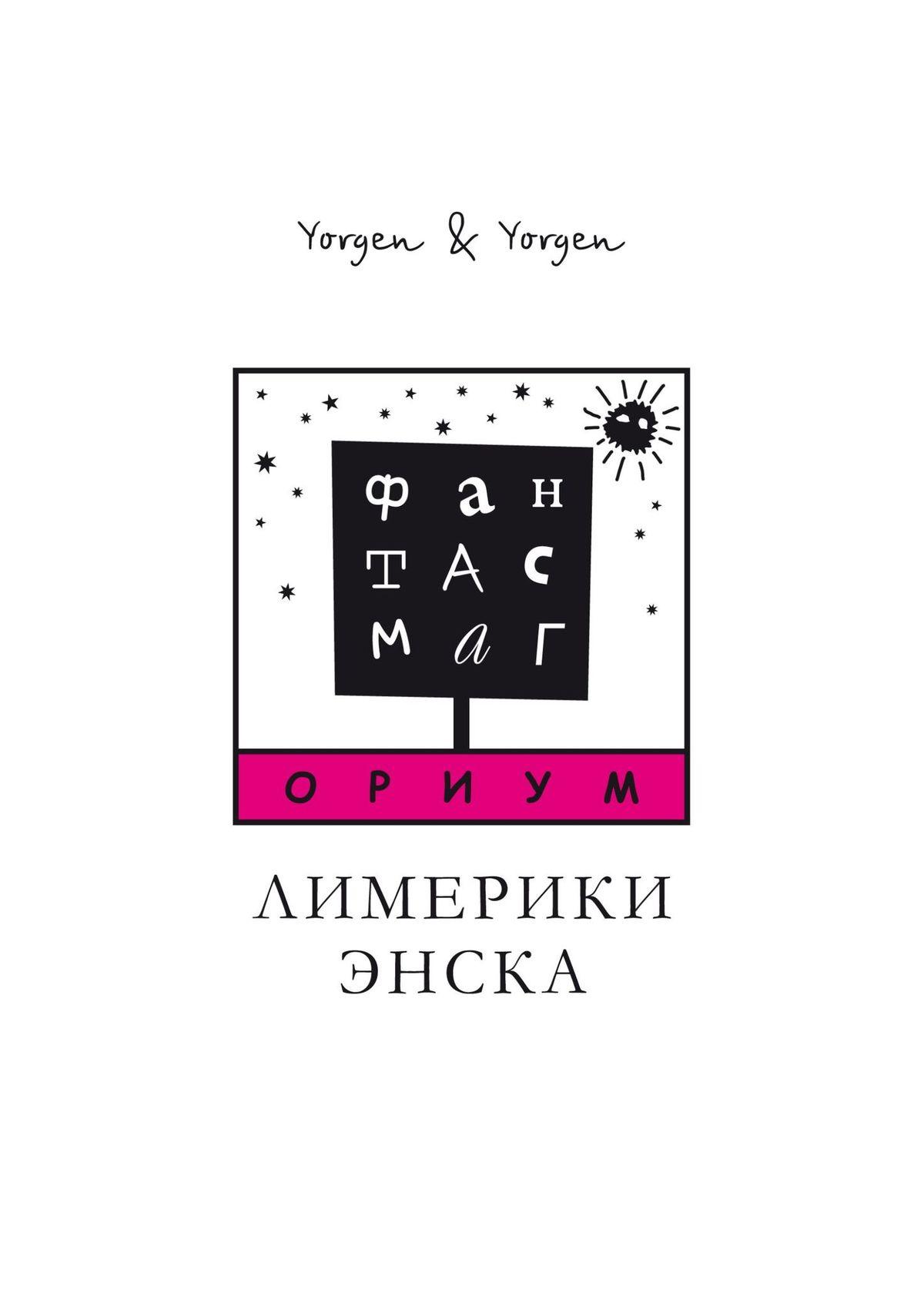 Yorgen & Yorgen ФАНТАСМАГОРИУМ. Лимерики Энска цена и фото