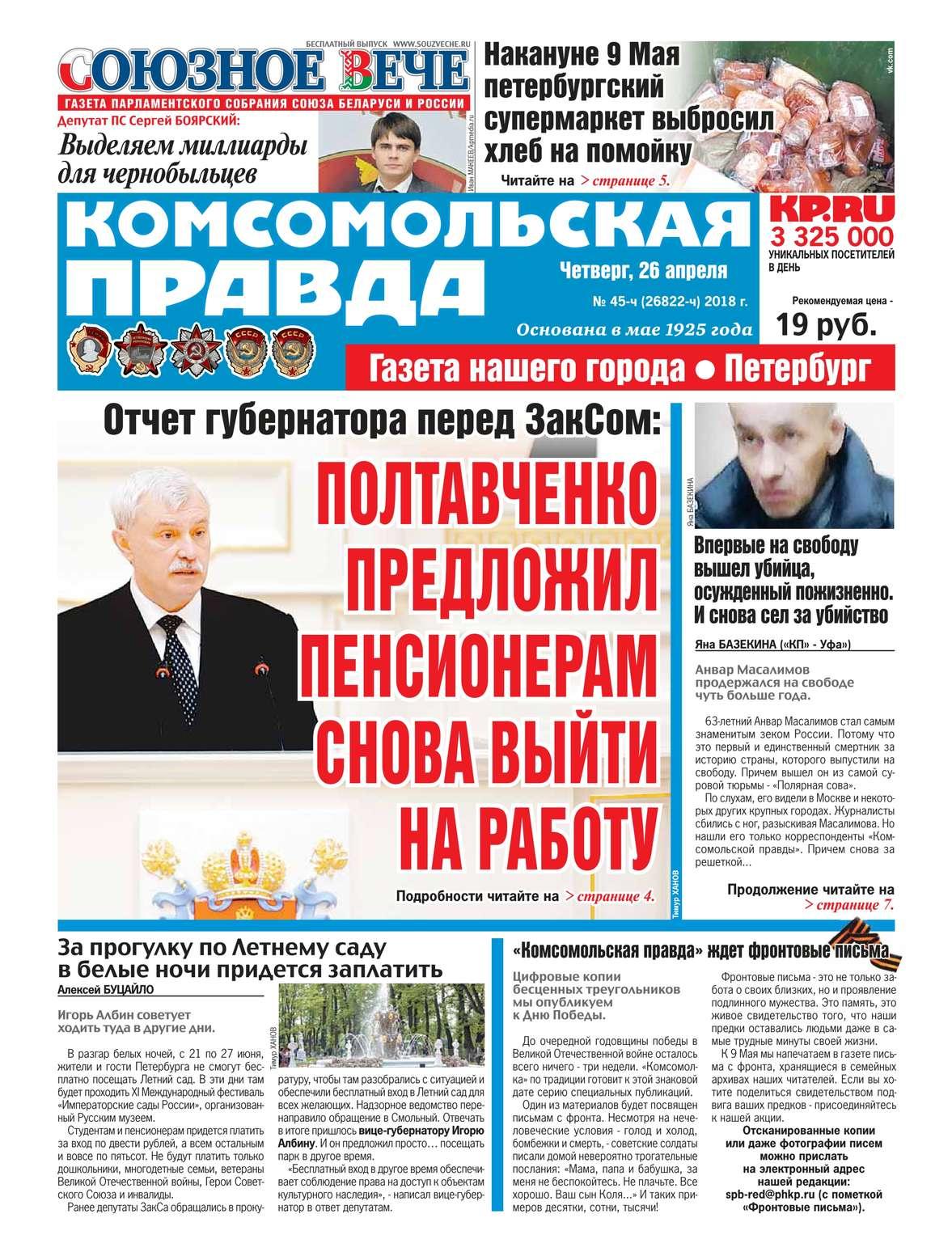 Комсомольская Правда. Санкт-Петербург 45ч-2018