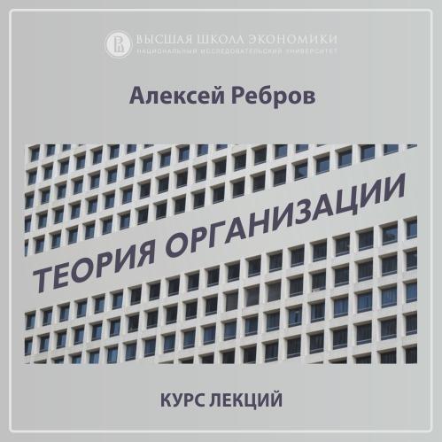 Алексей Ребров 6.1. Культура организации и структура