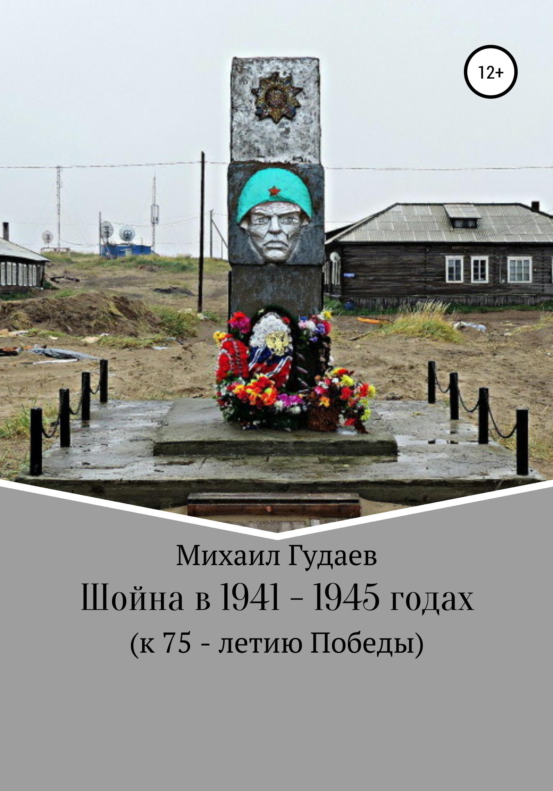 Михаил Васильевич Гудаев Шойна 1941 – 1945 годы максим кисляков раскаленная броня танкисты 1941 года