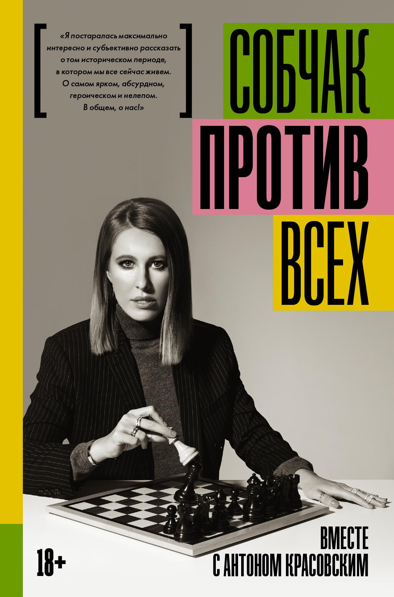 Ксения Собчак Против всех алексей челноков ксения собчак проект против всех